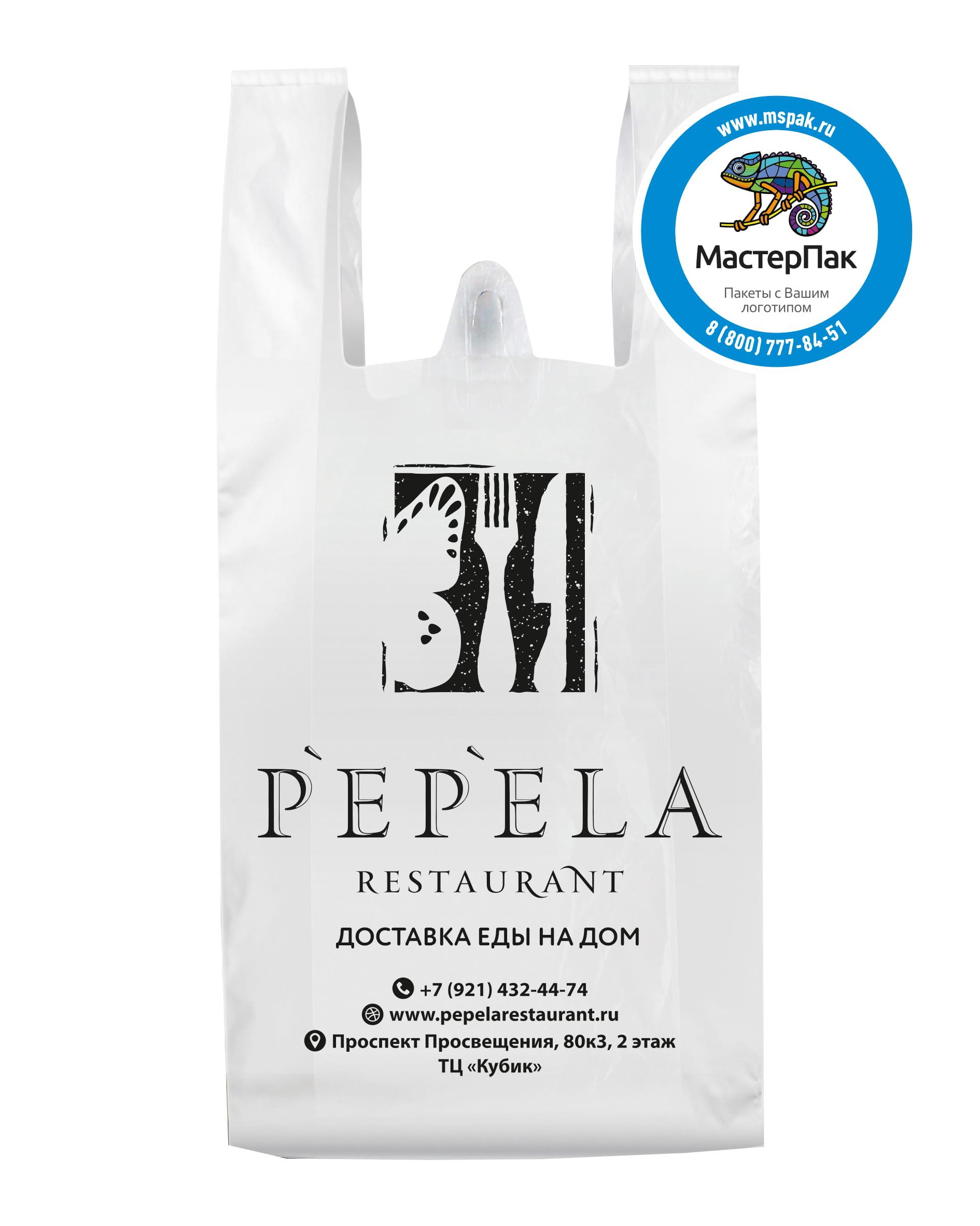 Пакет-майка ПНД, белый, с логотипом ресторана Pepela, 25 мкм, 40*60, Спб