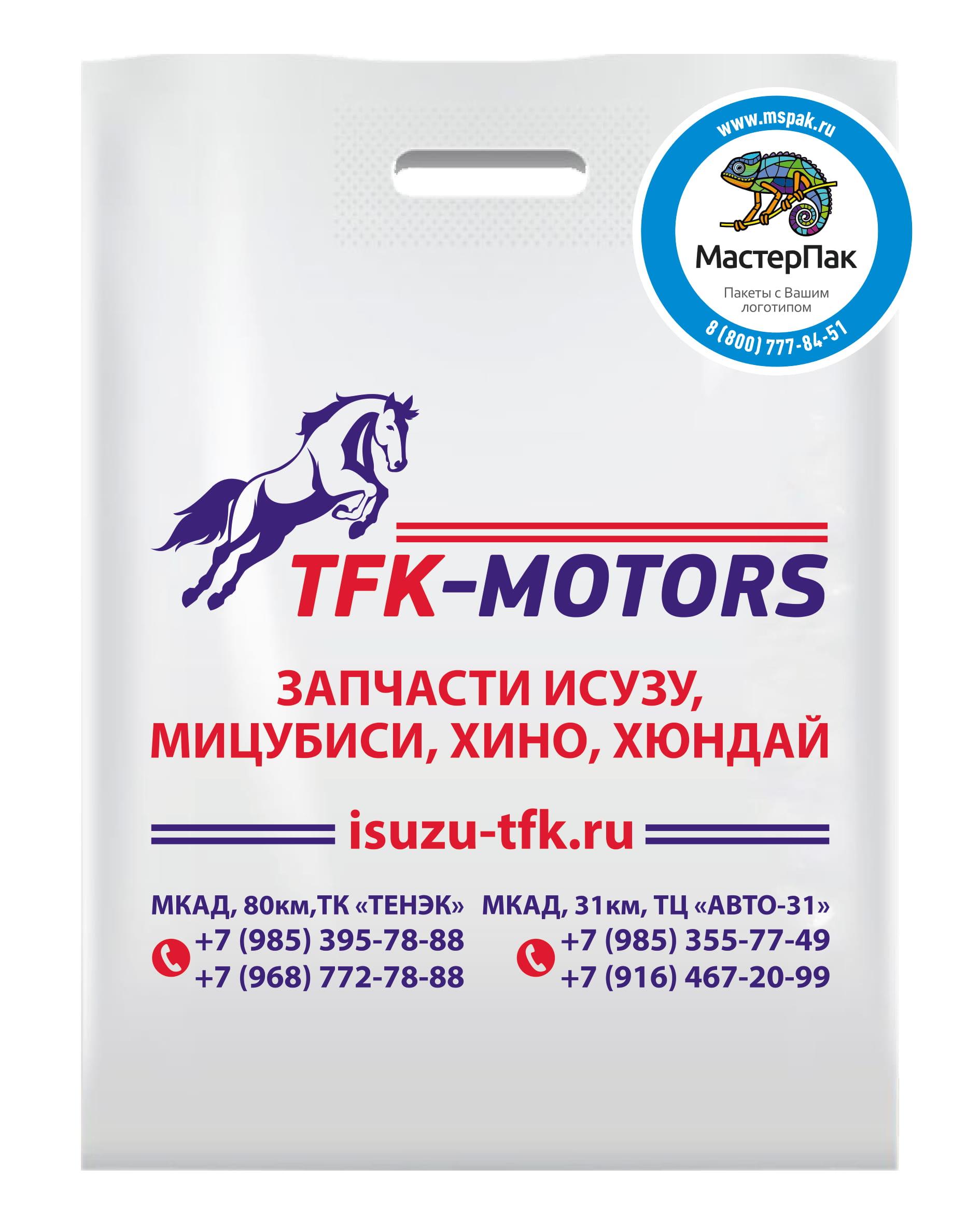 Пакет ПВД с вырубной ручкой и логотипом TFK-Motors, Москва
