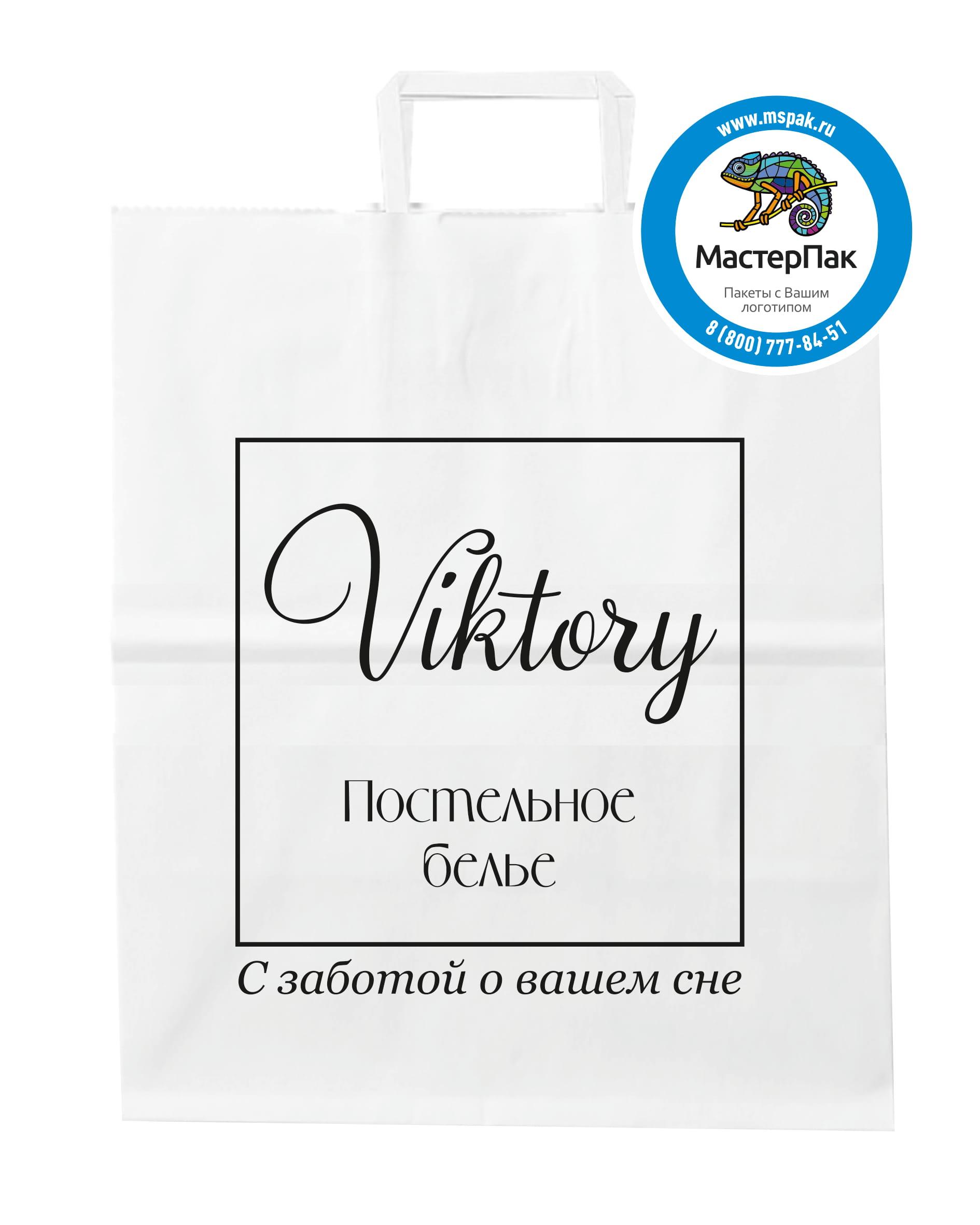 Пакет бумажный, белый, крафт с логотипом Viktory, Астрахань