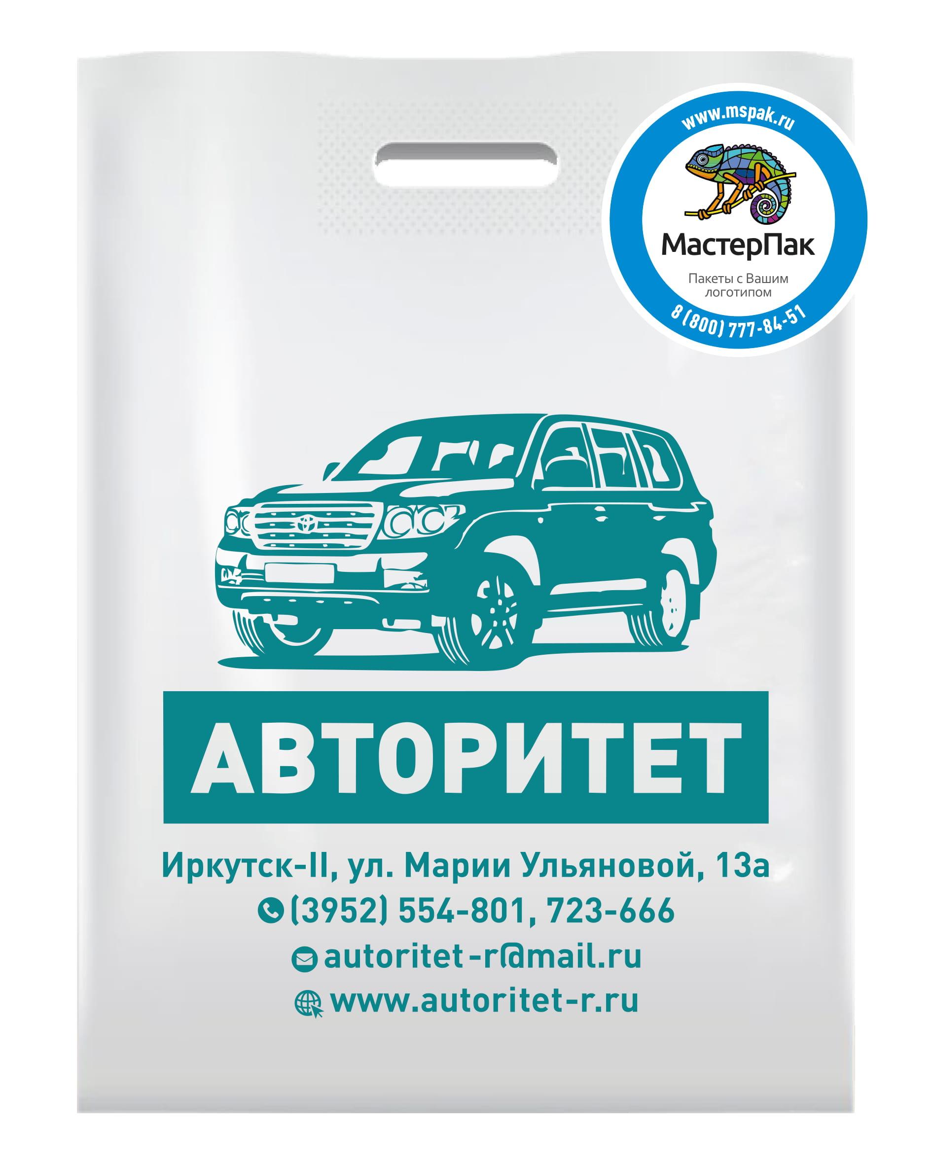 """Пакет ПВД с вырубной ручкой и логотипом автосалона """"Авторитет"""", Иркутск"""