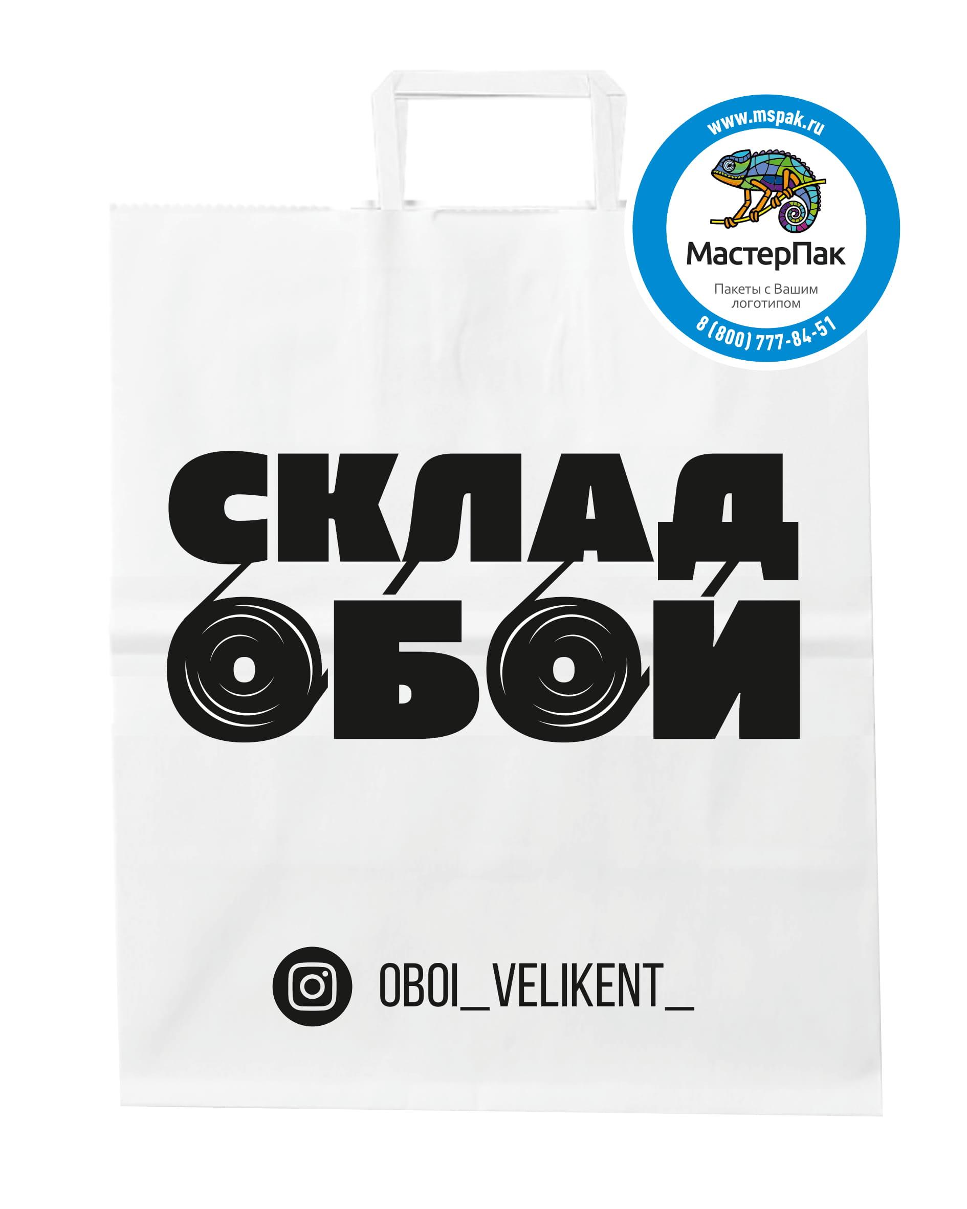 """Пакет бумажный, белый, крафт с логотипом """"Склад Обои"""", Москва"""