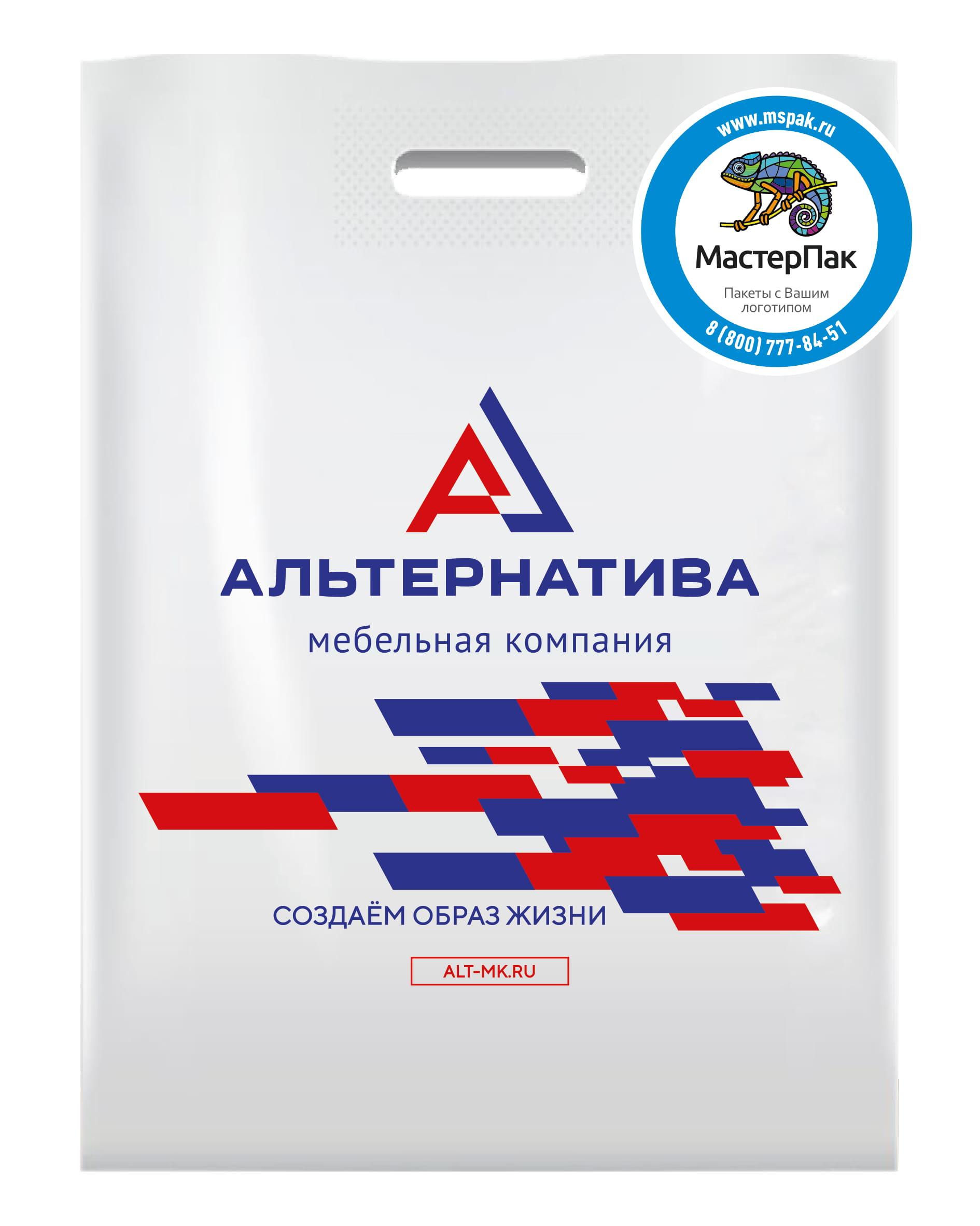 Пакет ПВД с вырубной ручкой и логотипом Альтернатива, 70 мкм, 30*40 см, Москва