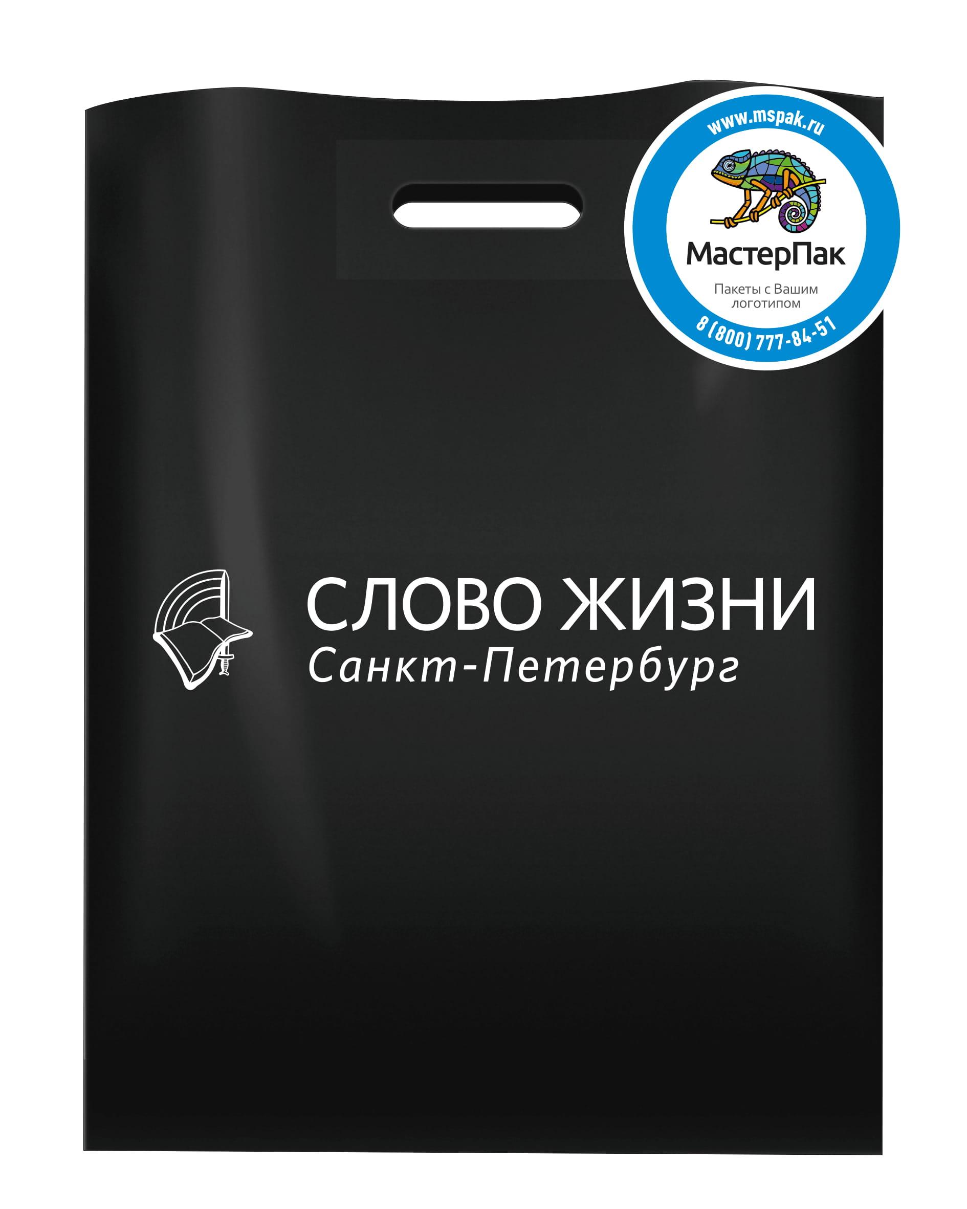Пакет ПВД белый, с вырубной ручкой и логотипом Слово жизни, Спб, 70 мкм, 22,5*34 см