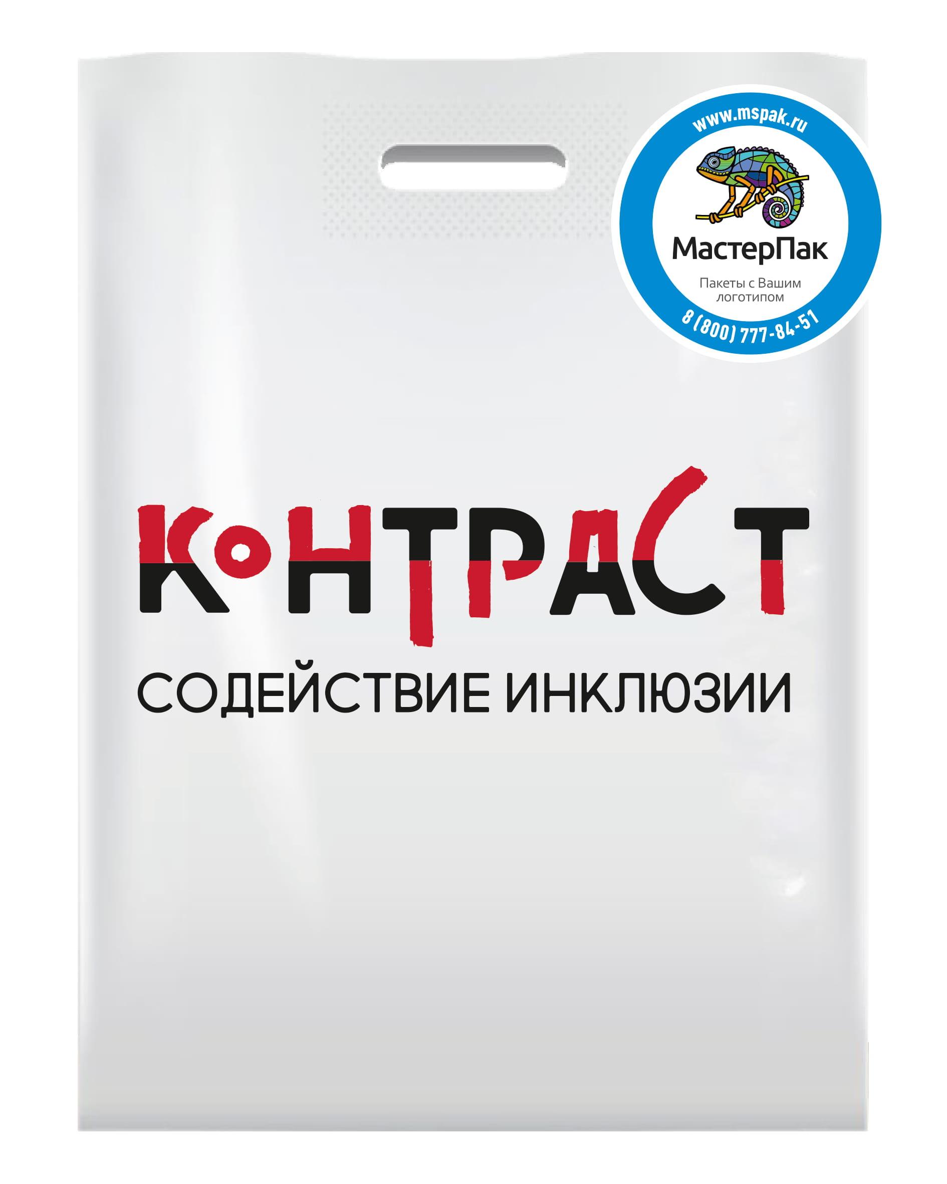 Пакет ПВД белый, с вырубной ручкой и логотипом Контраст, 70 мкм, 30*40 см