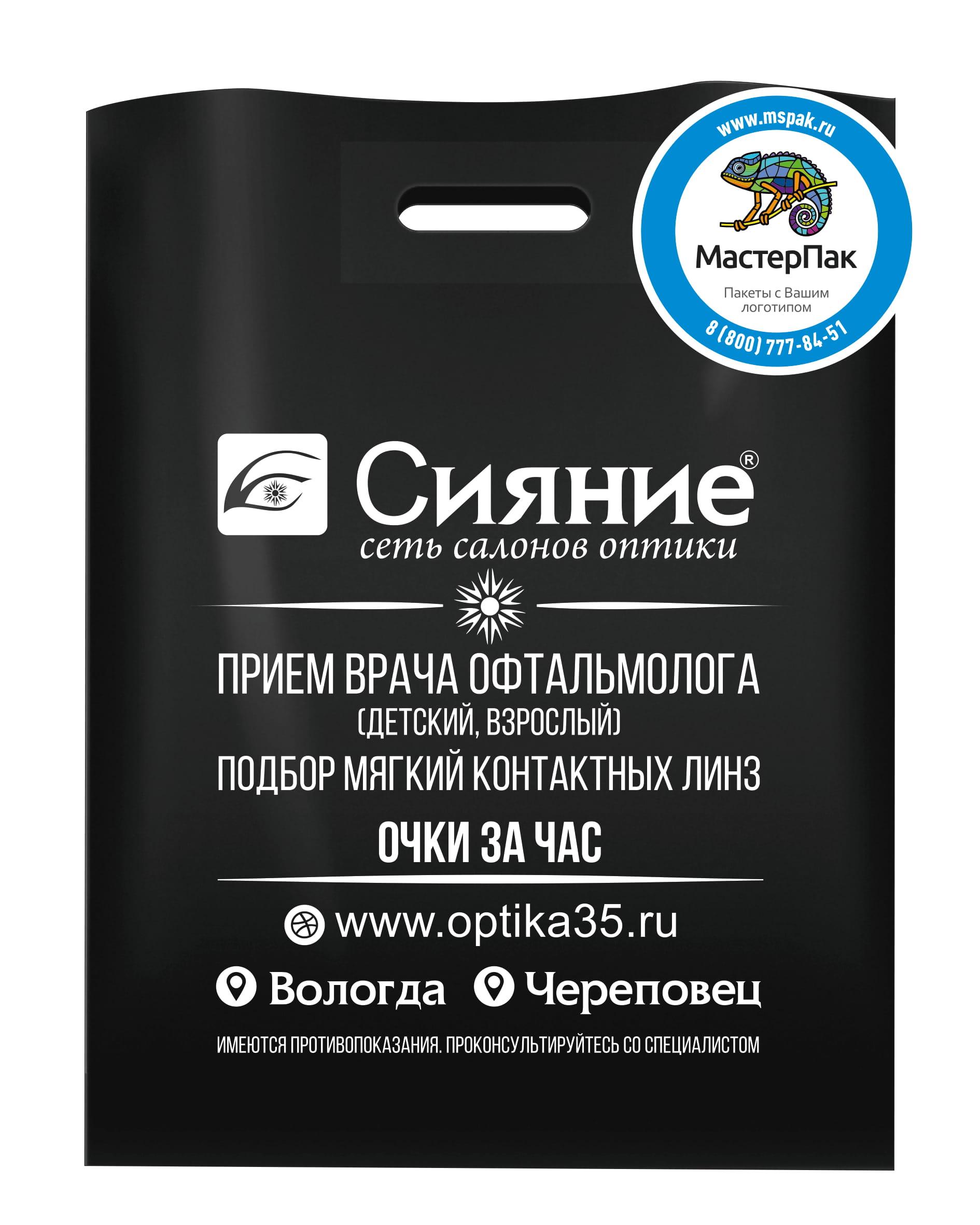 Пакет ПВД черный, с вырубной ручкой и логотипом Сияние, 70 мкм, 30*40 см