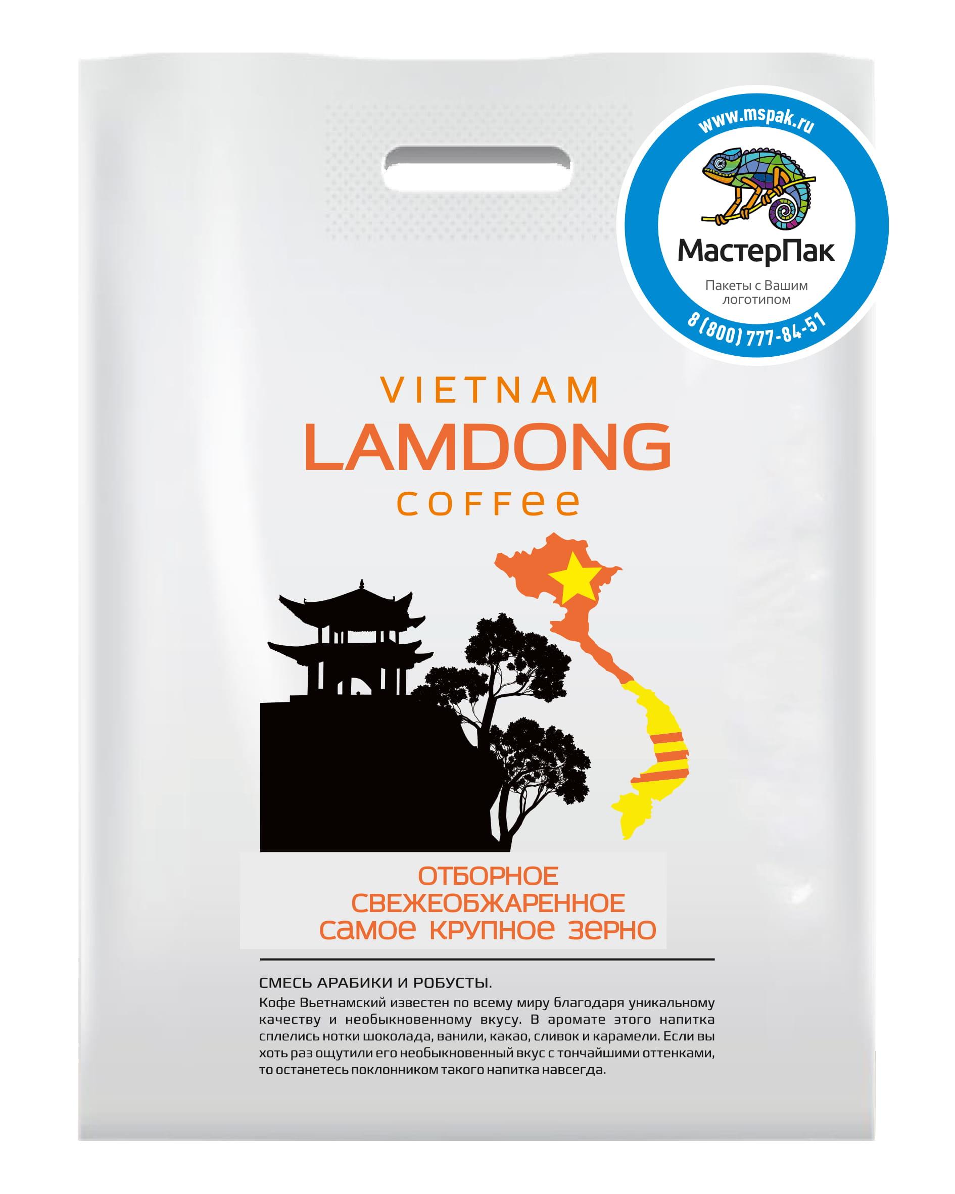 Пакет ПВД с вырубной ручкой и логотипом Lamdong, 70 мкм, 36*45 см