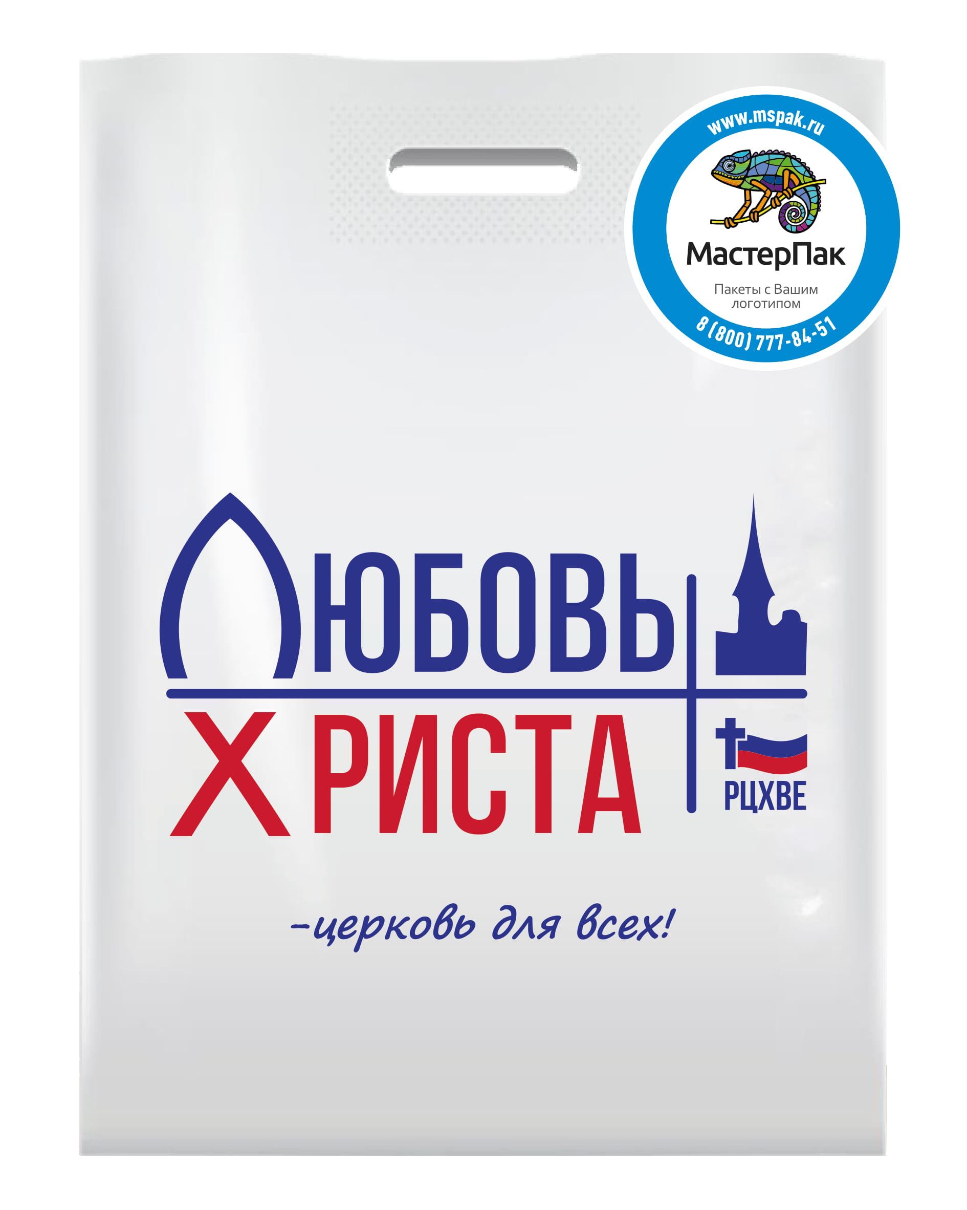 Пакет ПВД с вырубной ручкой и логотипом Любовь Христа, 70 мкм, 30*40 см