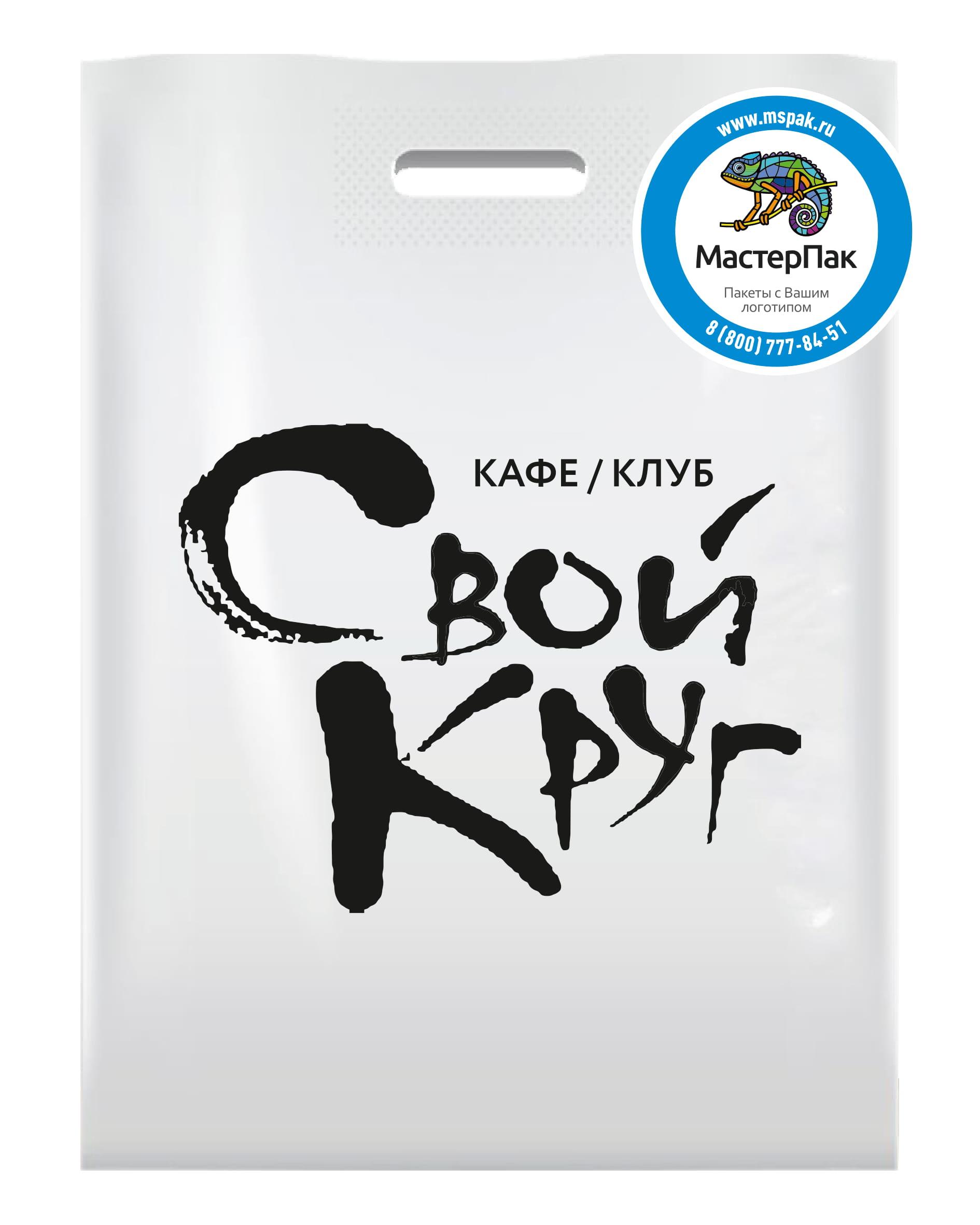 """Пакет ПВД с вырубной ручкой и логотипом """"Свой круг"""", 70 мкм, 36*45 см"""