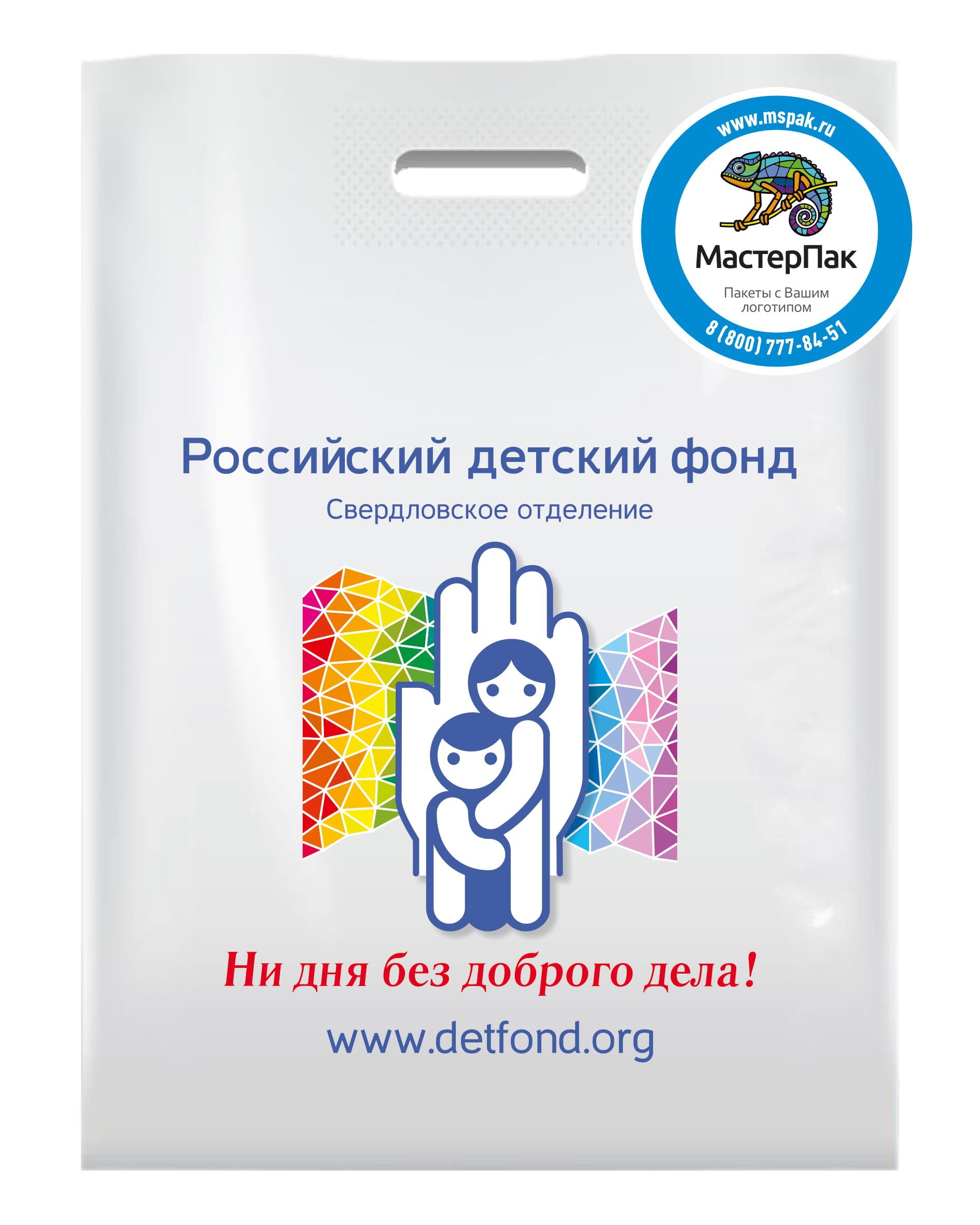 """Пакет ПВД с вырубной ручкой и логотипом """"Российский детский фонд"""", 70 мкм, 30*40"""