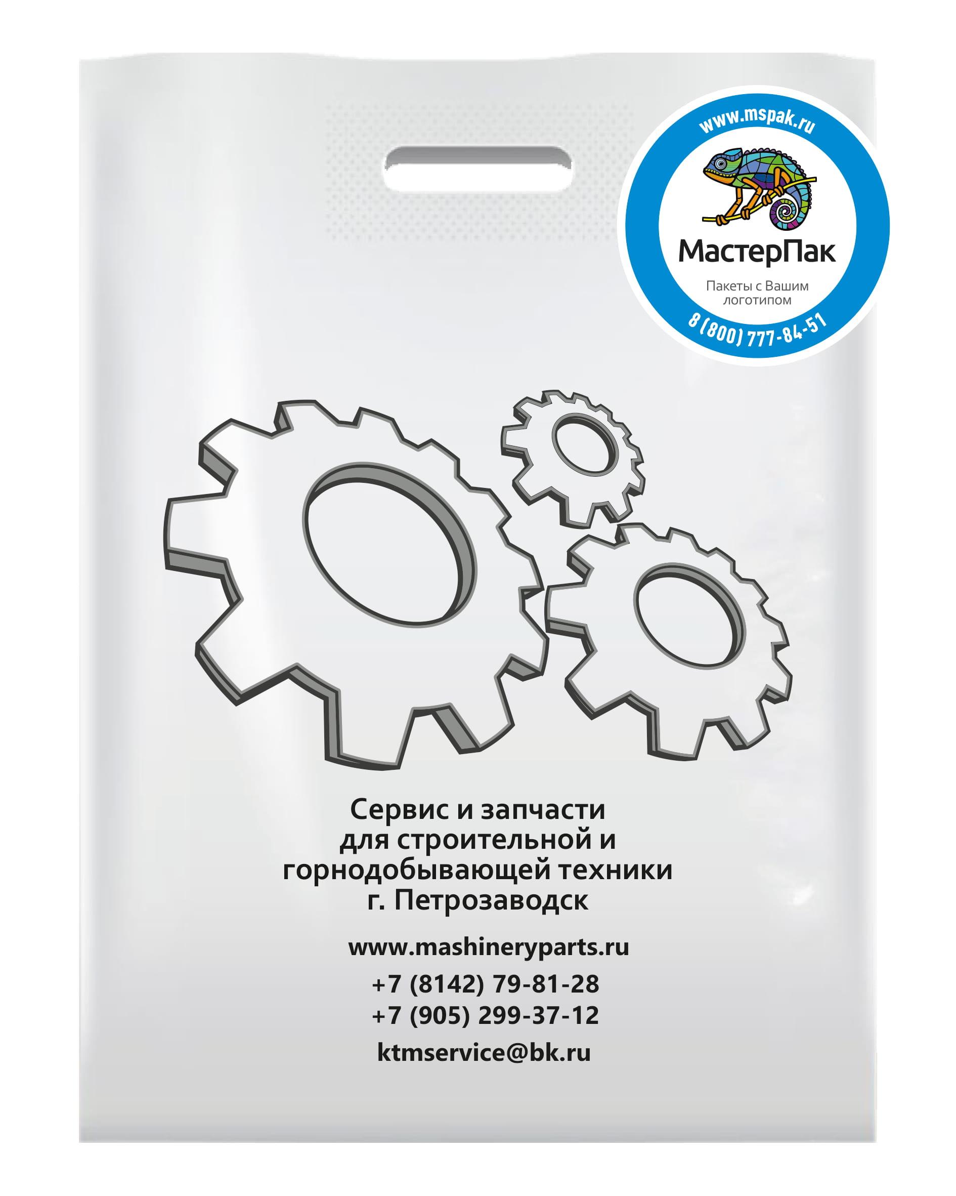 Пакет ПВД с вырубной ручкой и логотипом Mashineryparts, 36*45, 70 мкм, Петрозаводск