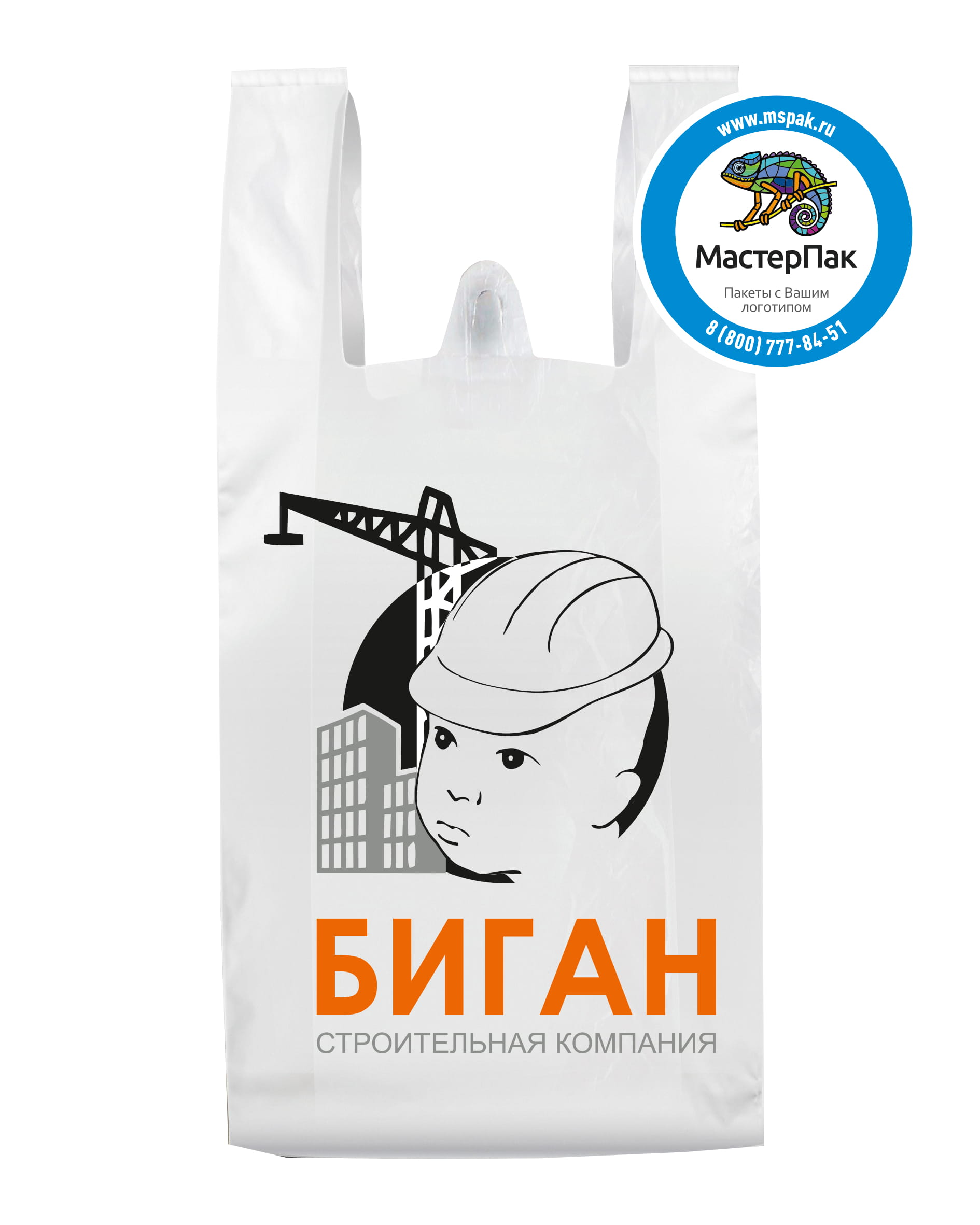 Пакет-майка с ПНД с логотипом Биган, Спб, 25 мкм, 30*60, белый