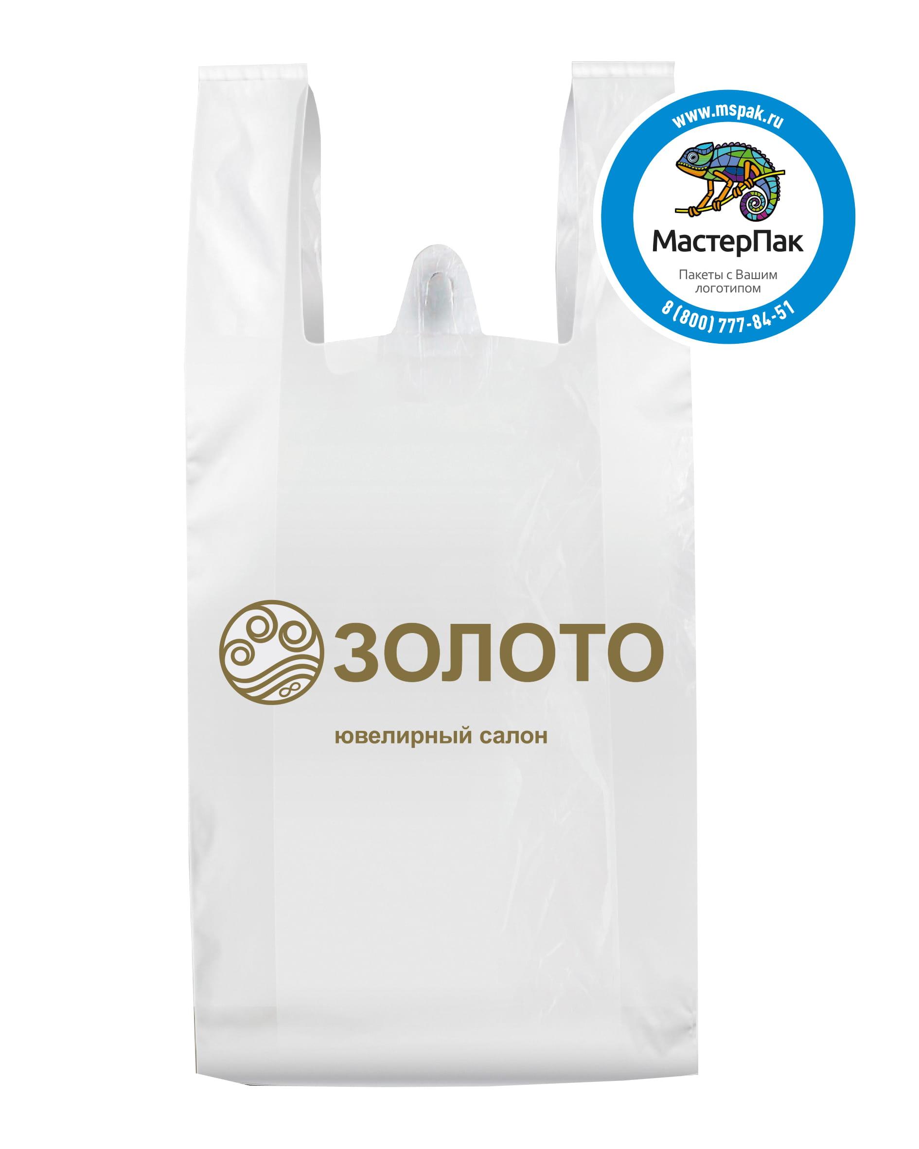 Пакет майка, ПНД, 23 мкм, с логотипом нанесенным в один цвет для ювелирной компании «Золото».