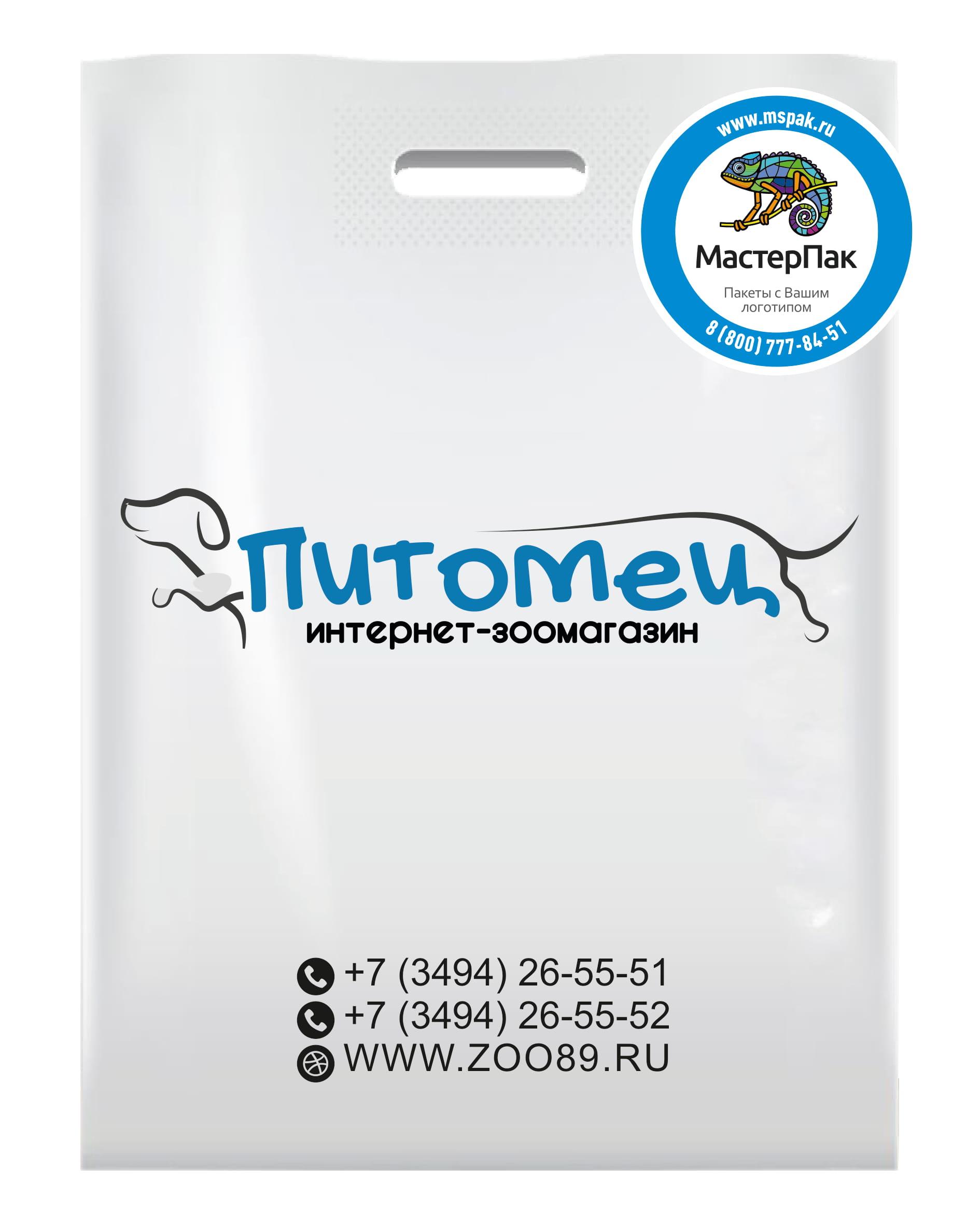 Пакет ПВД с вырубной усиленной ручкой и логотипом Питомец, 70 мкм, 36*45, белый