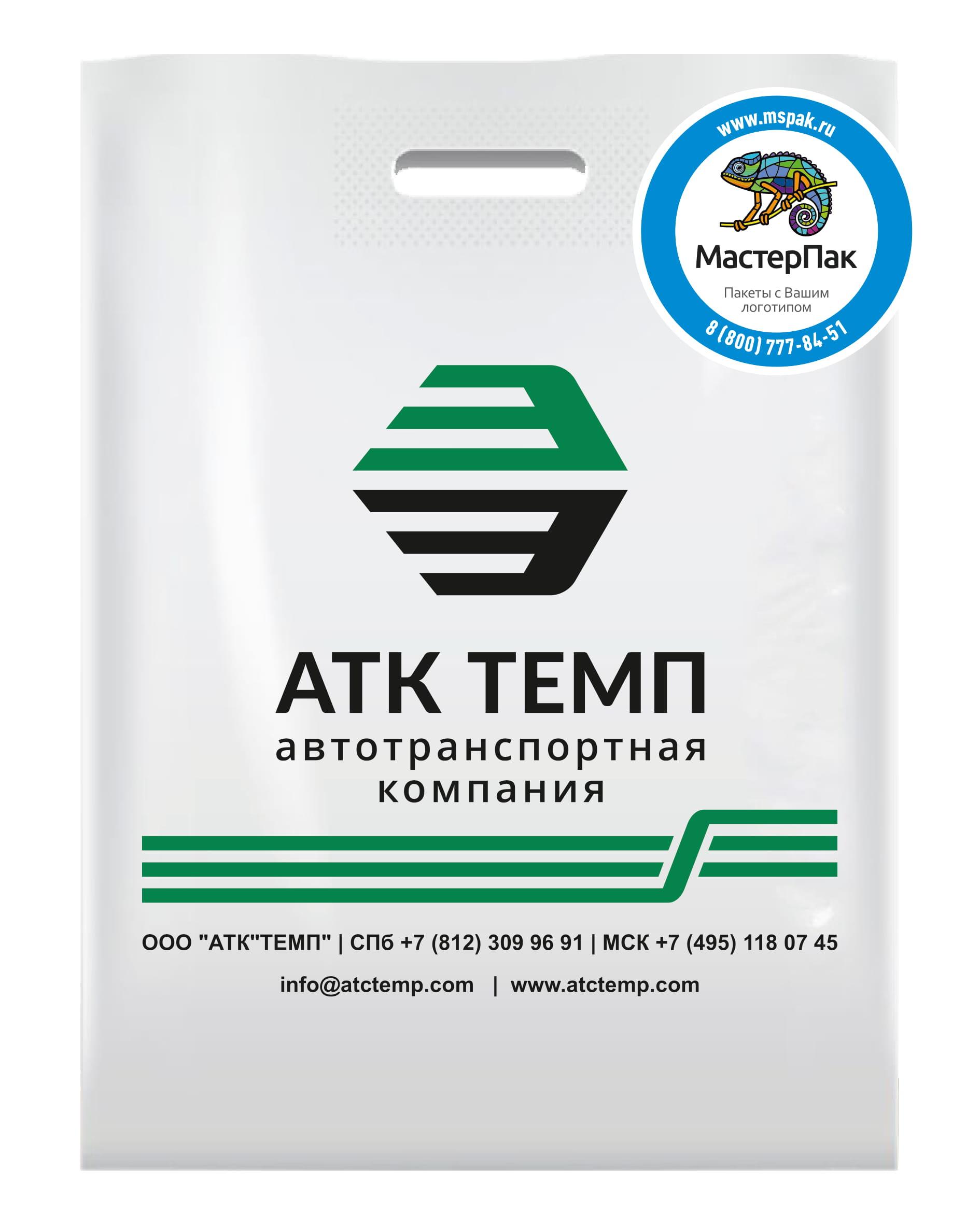 Пакет ПВД с вырубной усиленной ручкой и логотипом АТК Темп, Спб, 70 мкм, 30*40