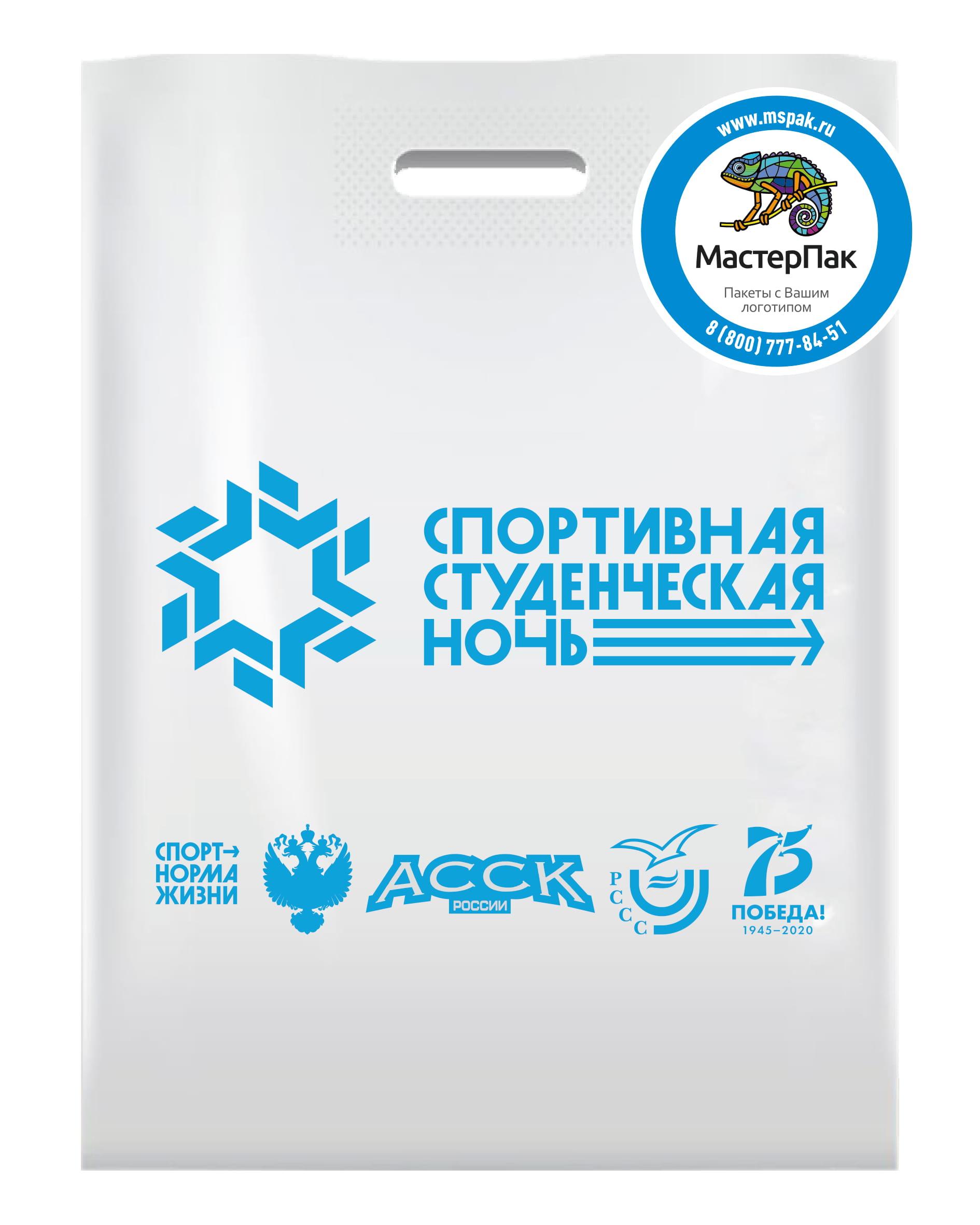 """Пакет ПВД с вырубной ручкой и логотипом """"Спортивная студенческая ночь"""", 30*40, 70 мкм"""