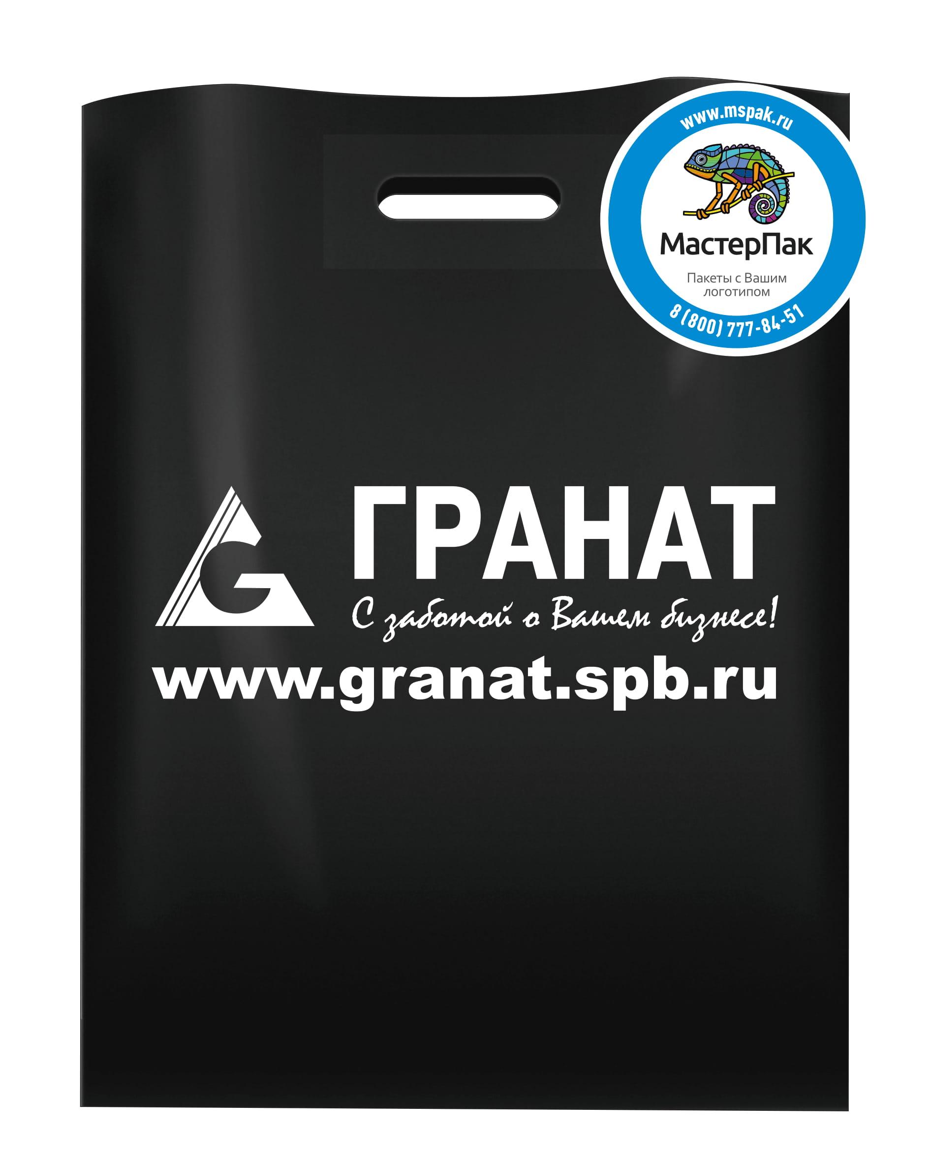 Пакет ПВД с вырубной ручкой и логотипом Гранат, 30*40, 70 мкм, черный