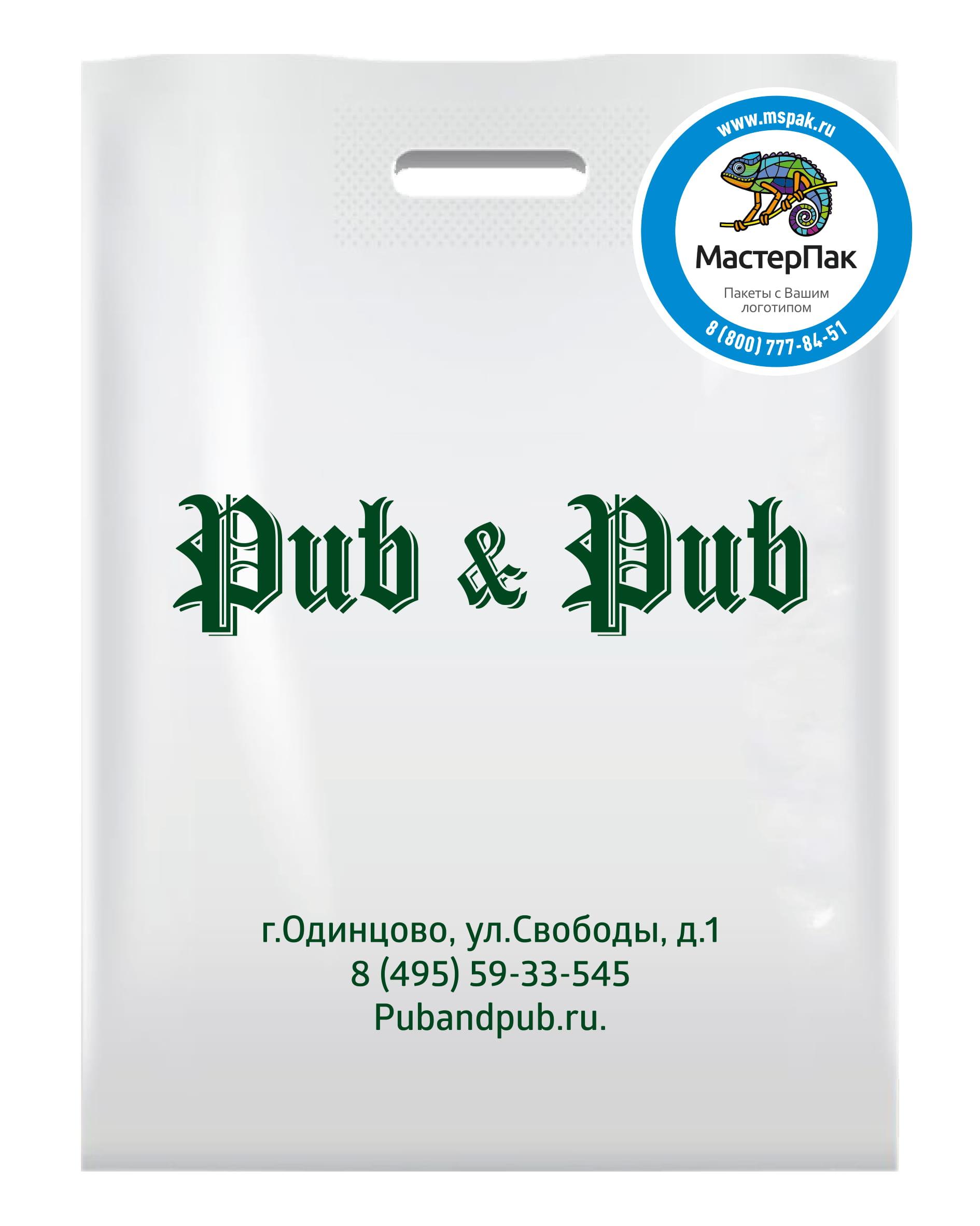 Пакет ПВД с вырубной ручкой и логотипом Pub&Pub, 30*40, 70 мкм, белый