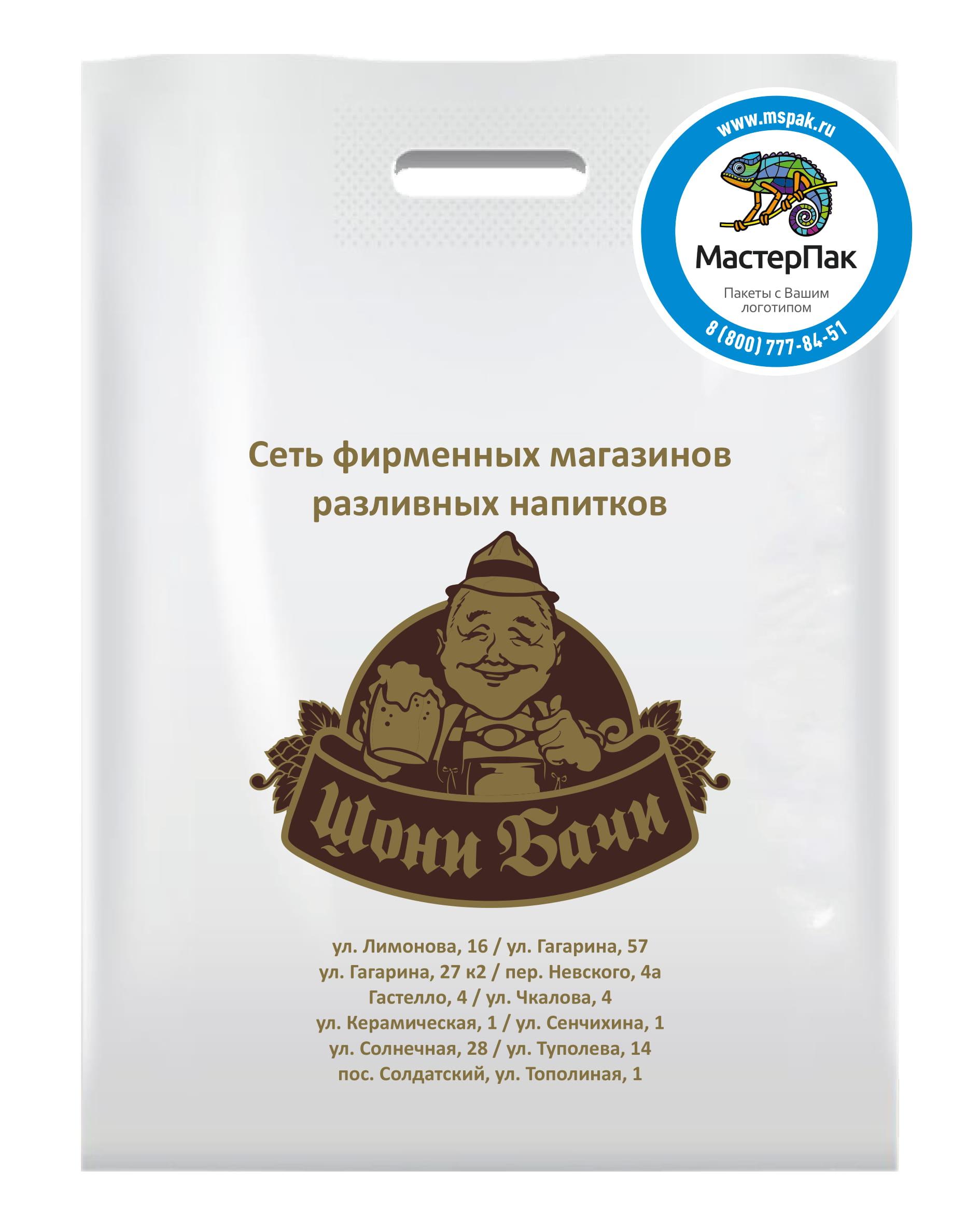 Пакет ПВД с вырубной ручкой и логотипом «Шони Бачи» (Улад-Удэ), 36*45, 70 мкм