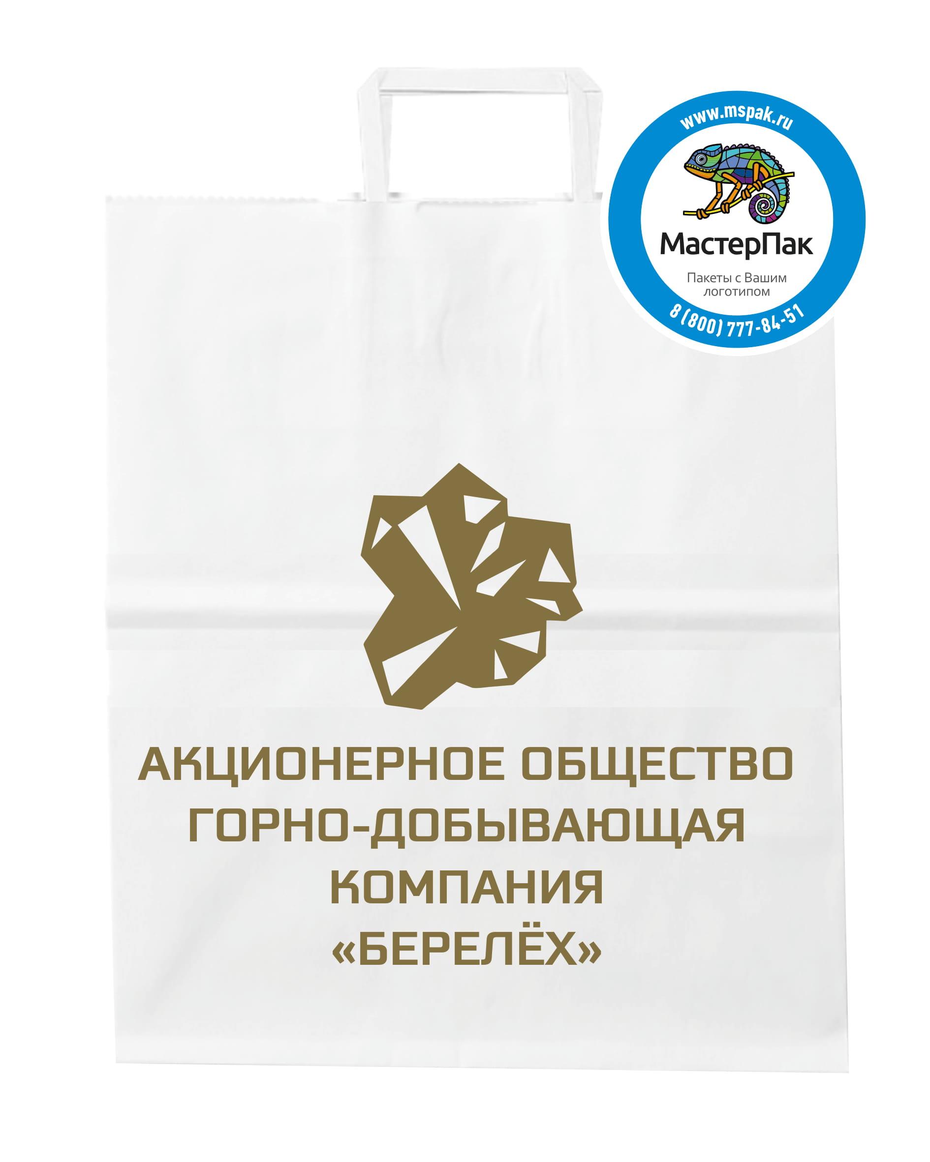 Пакет бумажный, крафт плоскими ручками и логотипом Берелех, 24*28