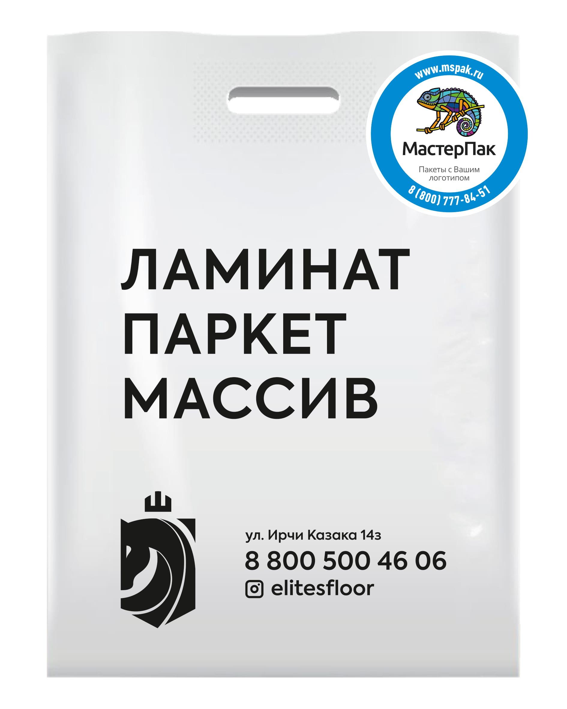 """Пакет ПВД с вырубной ручкой и логотипом """"Ламинат. Паркет. Массив."""", 30*40, 70 мкм"""