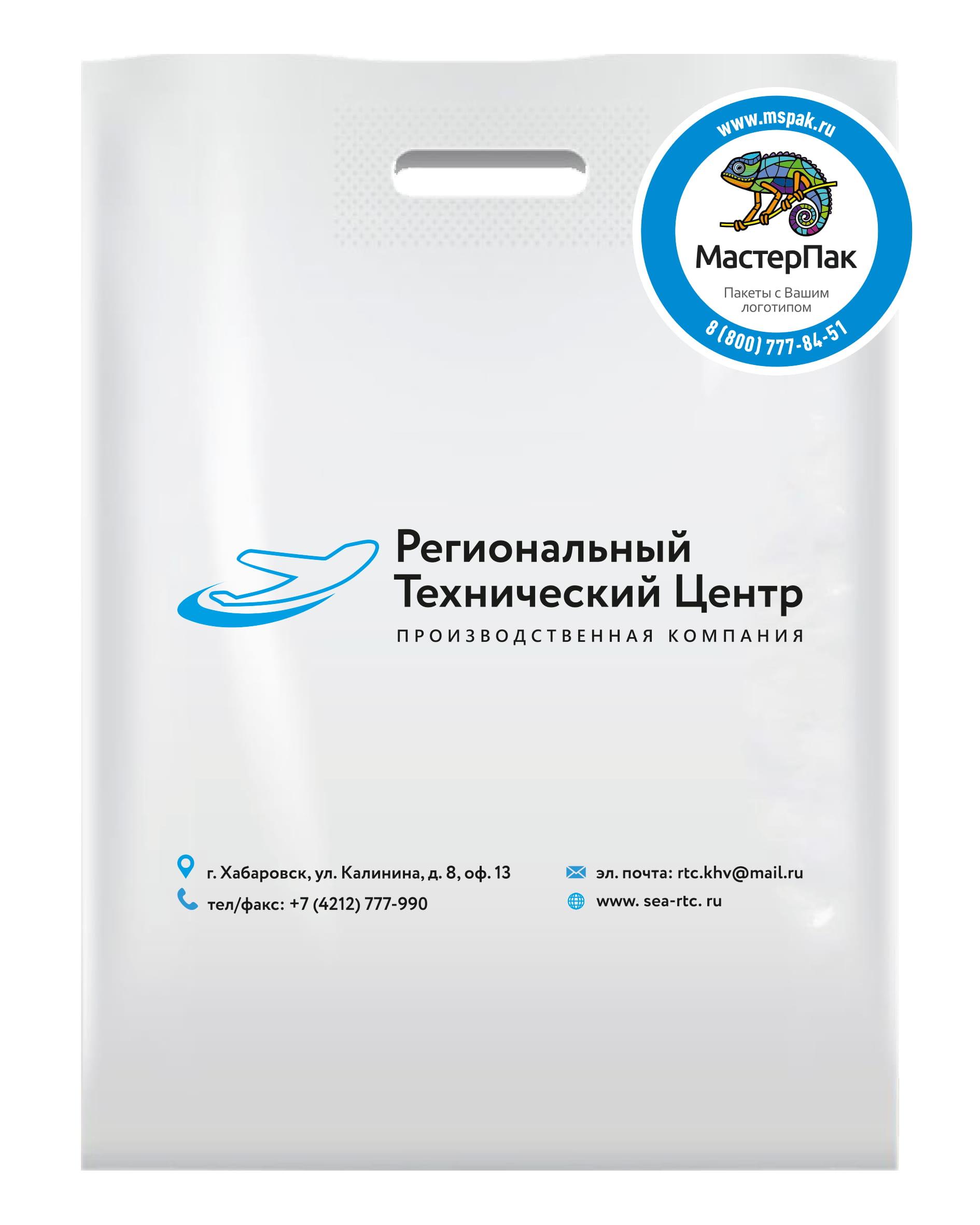 Пакет ПВД белый, с ручкой и логотипом «Региональный технический центр», Хабаровск, 70 мкм