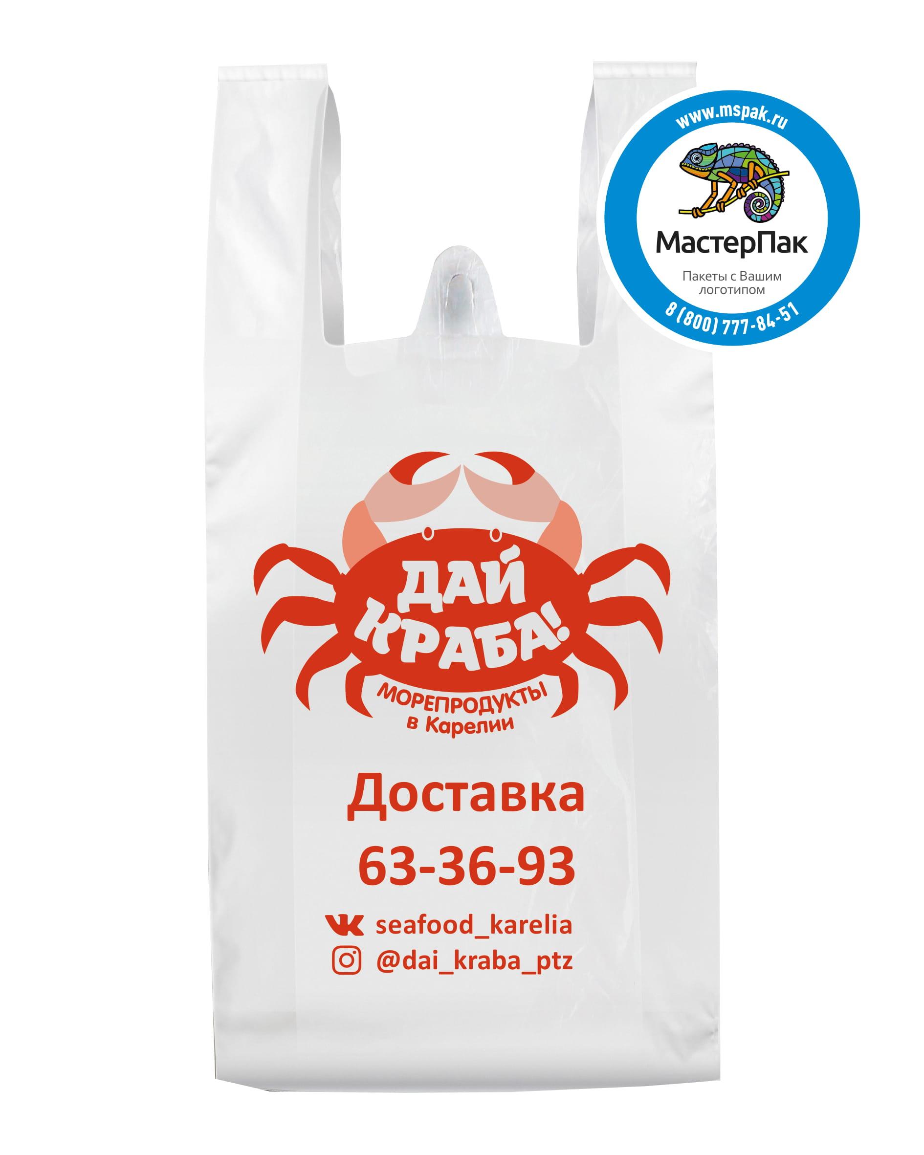 Пакет майка с ПНД, 25 мкм, с тиснением и логотипом в 3 цвета для поставщика морепродуктов Дай краба!