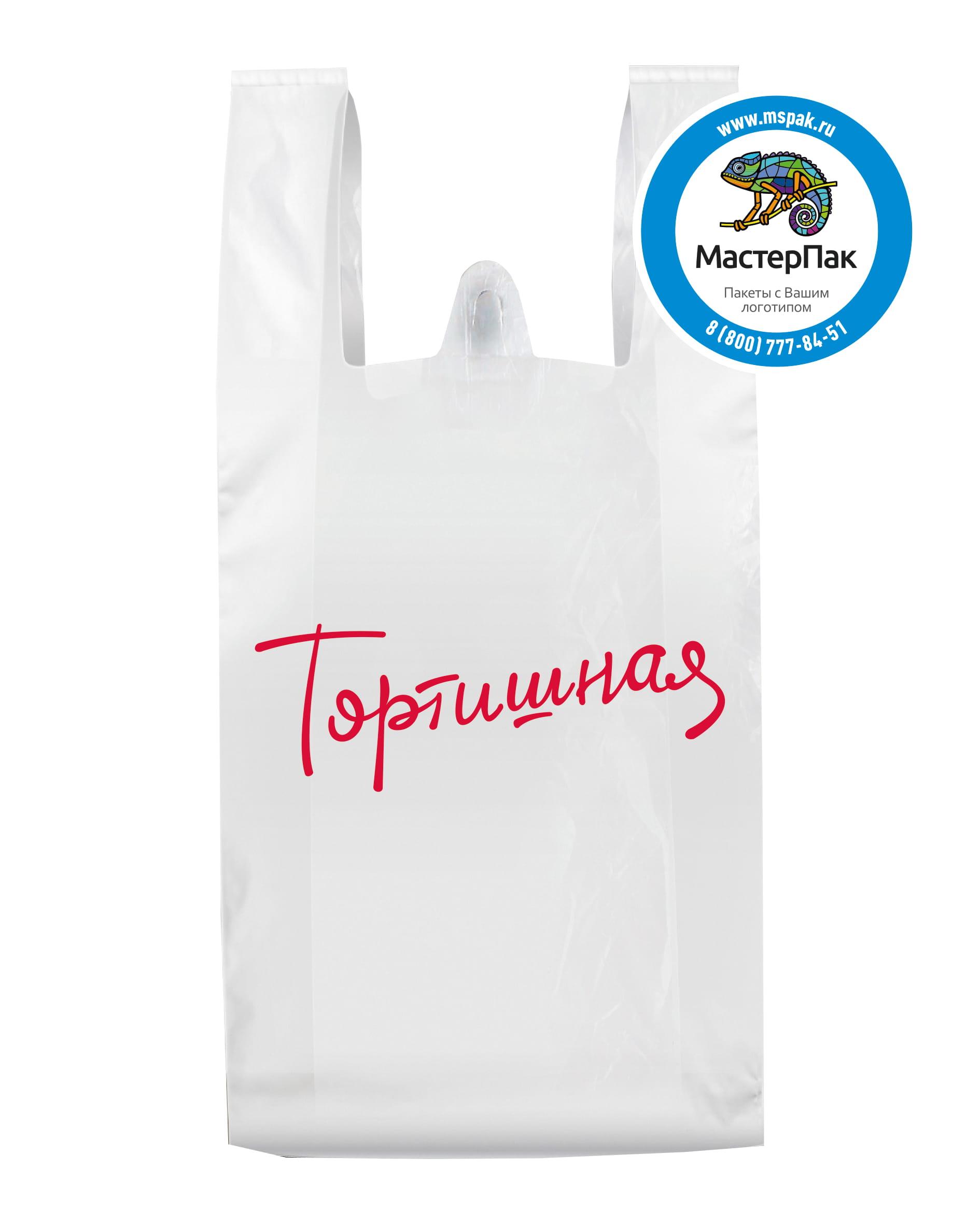 Пакет майка из ПНД, 25 мкм, белый цвет, размер 30+16*60 см, с лаконичным логотипом сети кондитерских «Тортишная»