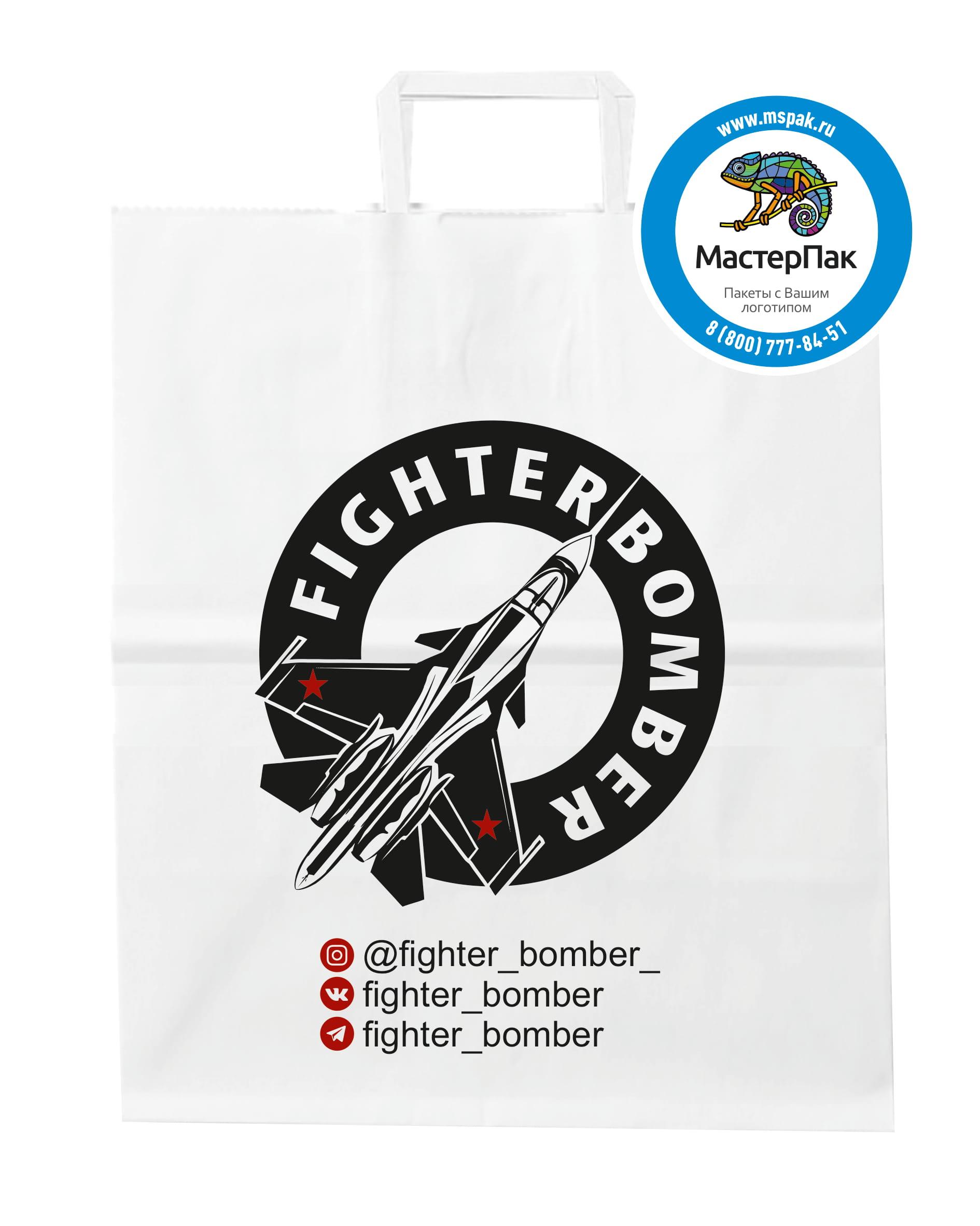 Пакет бумажный, крафт плоскими ручками и логотипом FighterBomber, 24*28
