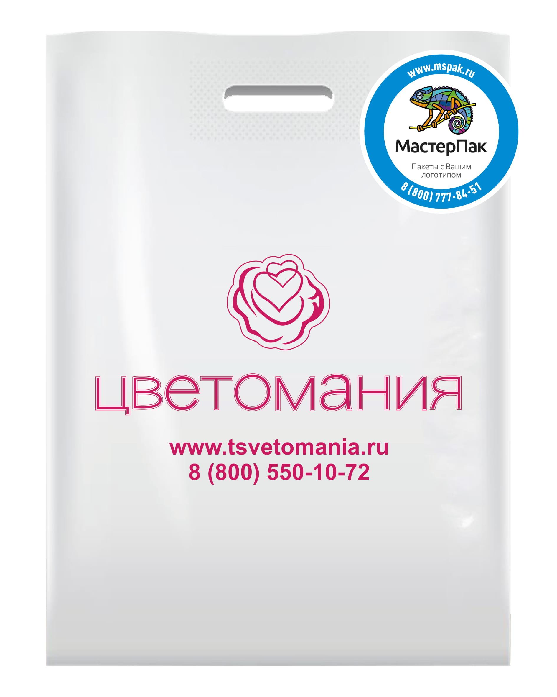 Пакет ПВД с вырубной ручкой и логотипом Цветомания, 70 мкм, 30*40