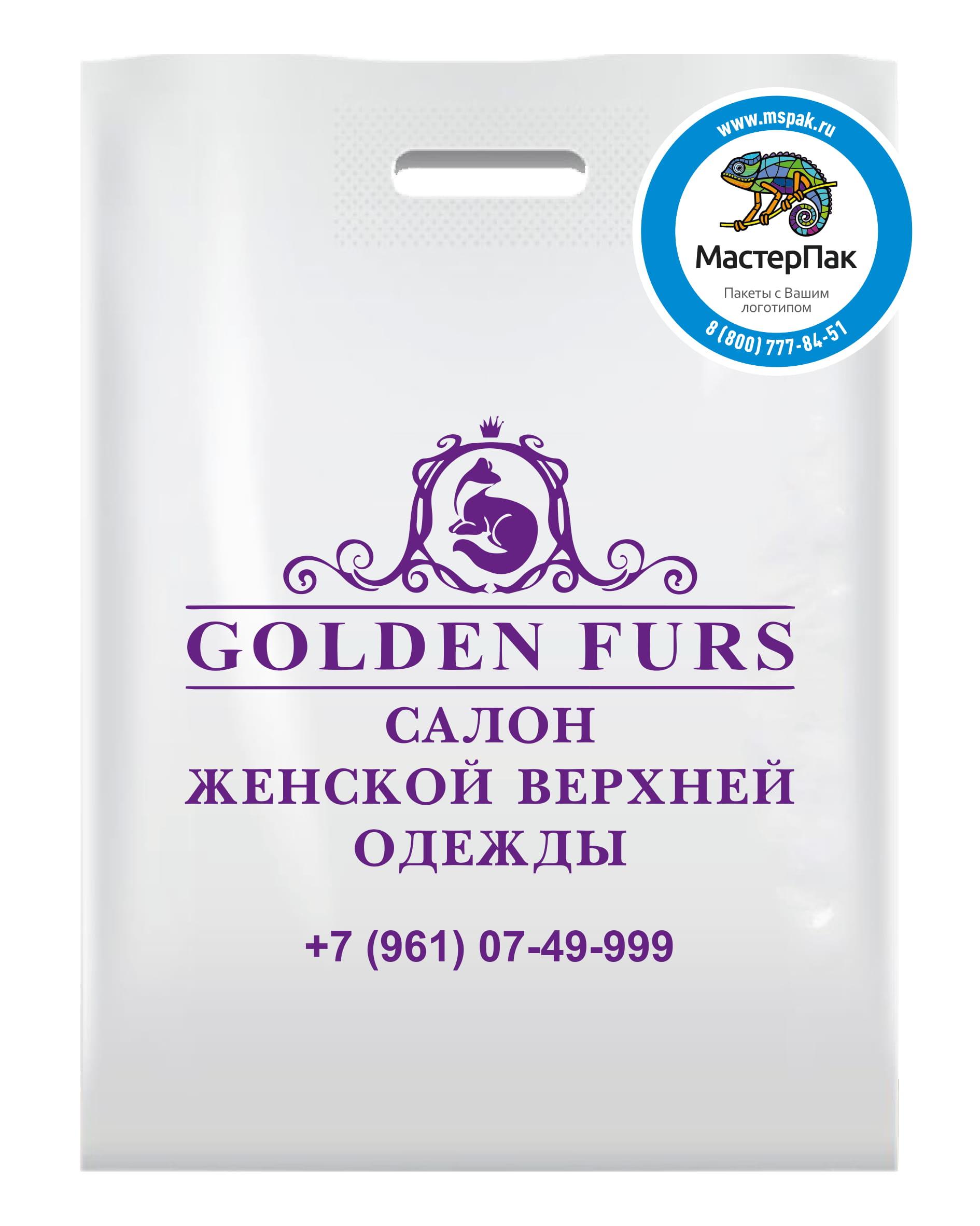 Пакет ПВД с вырубной ручкой и логотипом Golden Furs, 70 мкм, 65*50