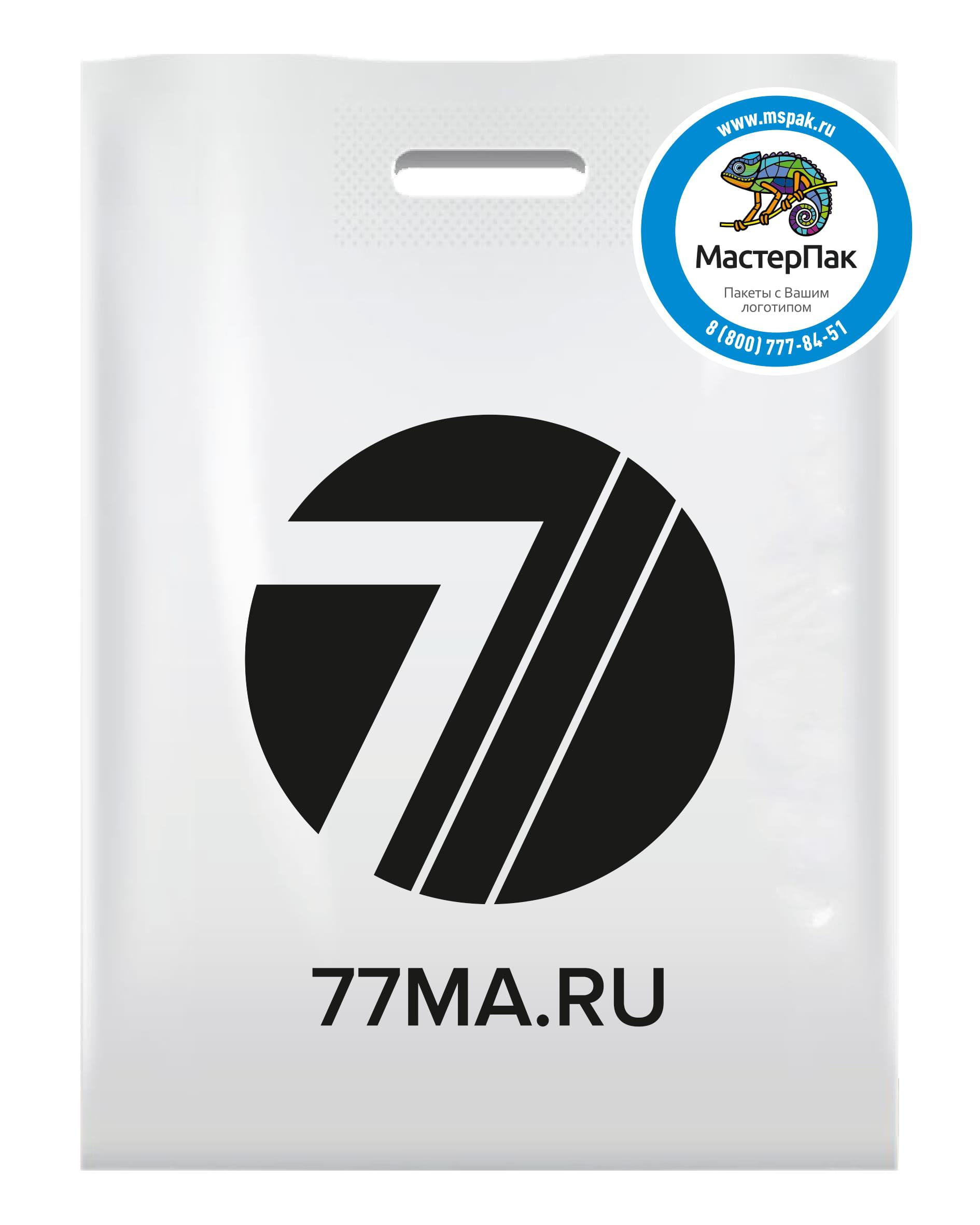 Пакет ПВД с вырубной ручкой и логотипом 77МА.RU, Москва, 70 мкм, 38*50