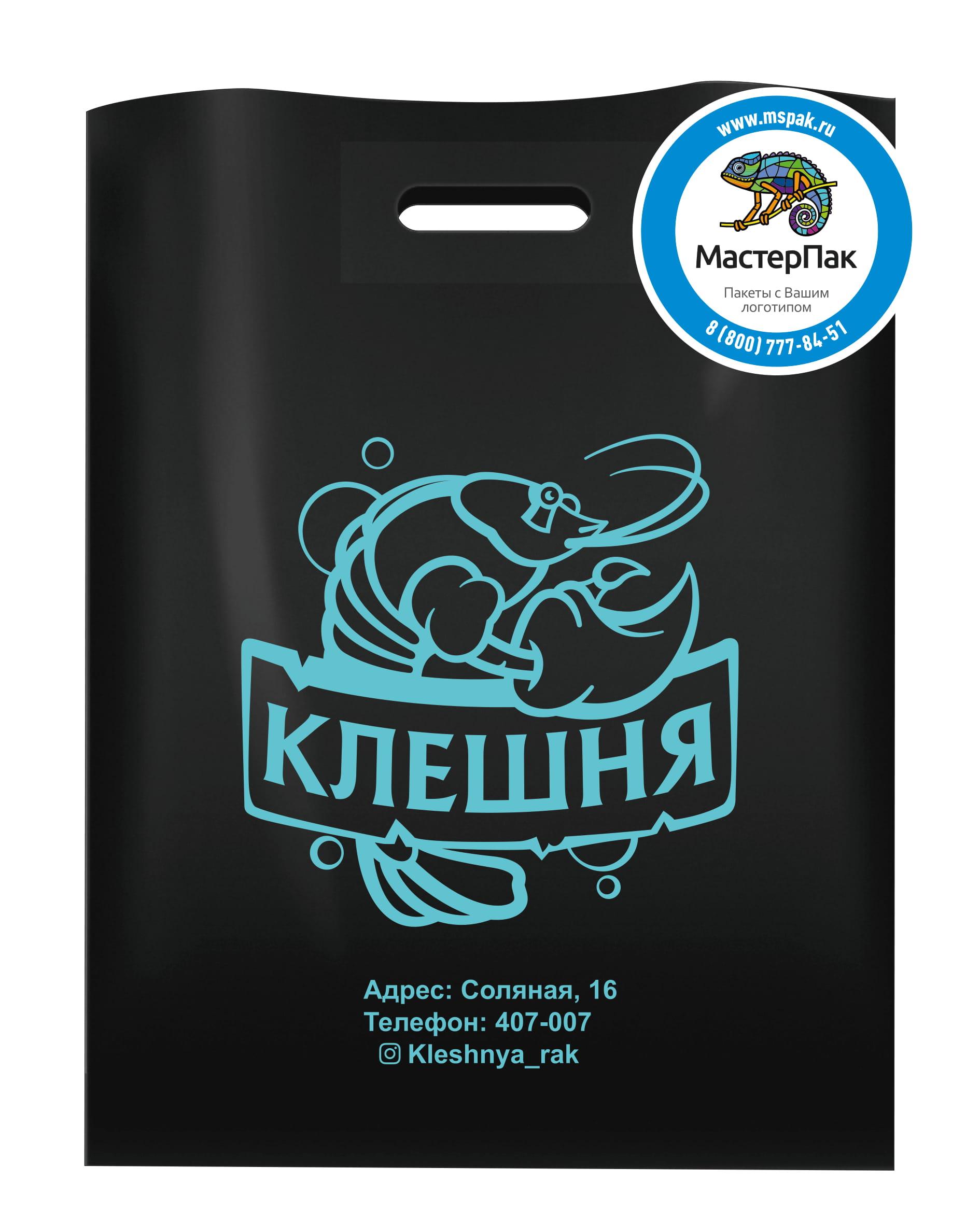 Пакет ПВД с вырубной ручкой и логотипом Клешня, 70 мкм, 36*45