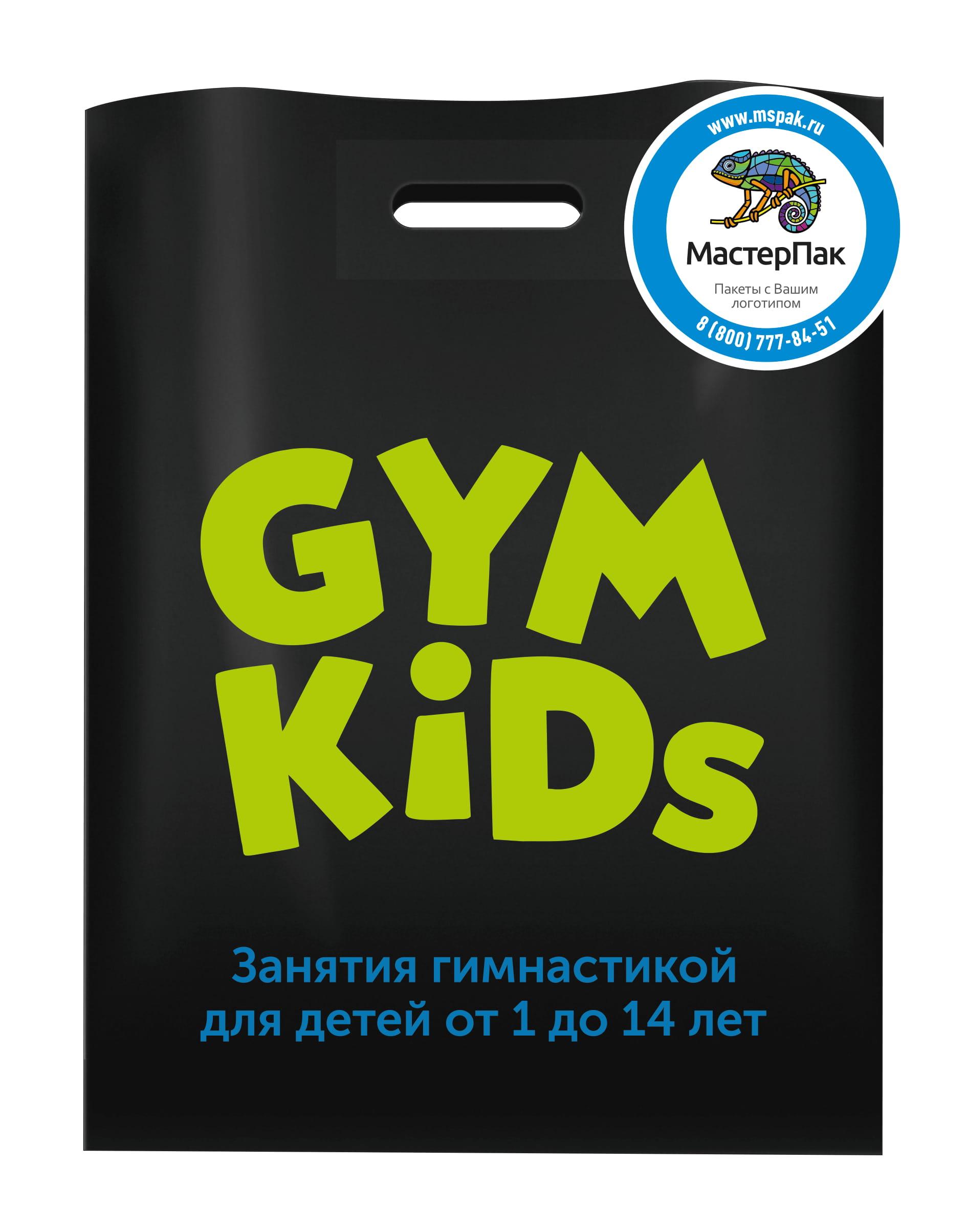 Пакет ПВД черный, с ручкой и логотипом GYM KIDs, Москва, 70 мкм, 30*40