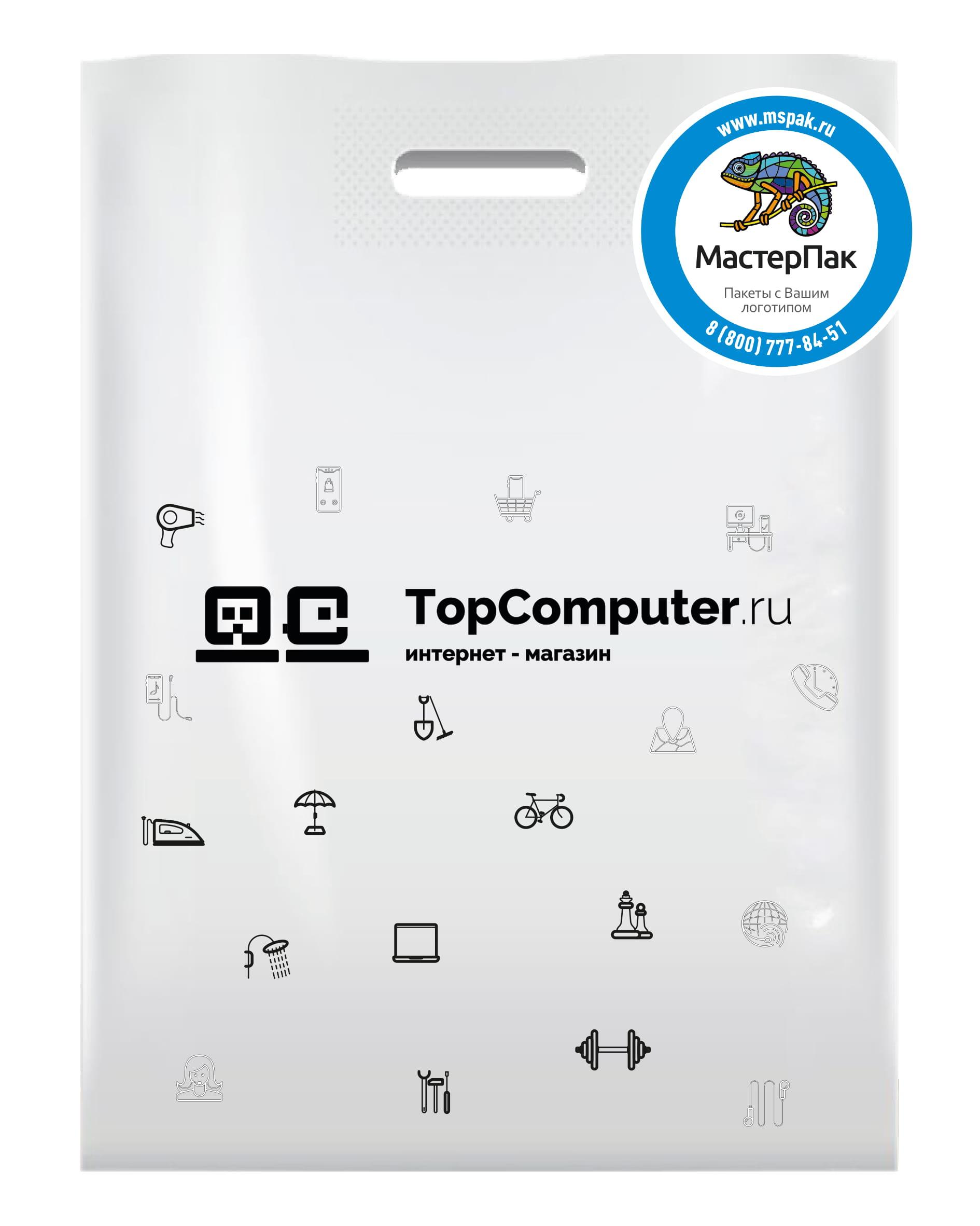 Пакет ПВД белый, с вырубной ручкой и логотипом TopComputer.ru, 70 мкм, 30*40