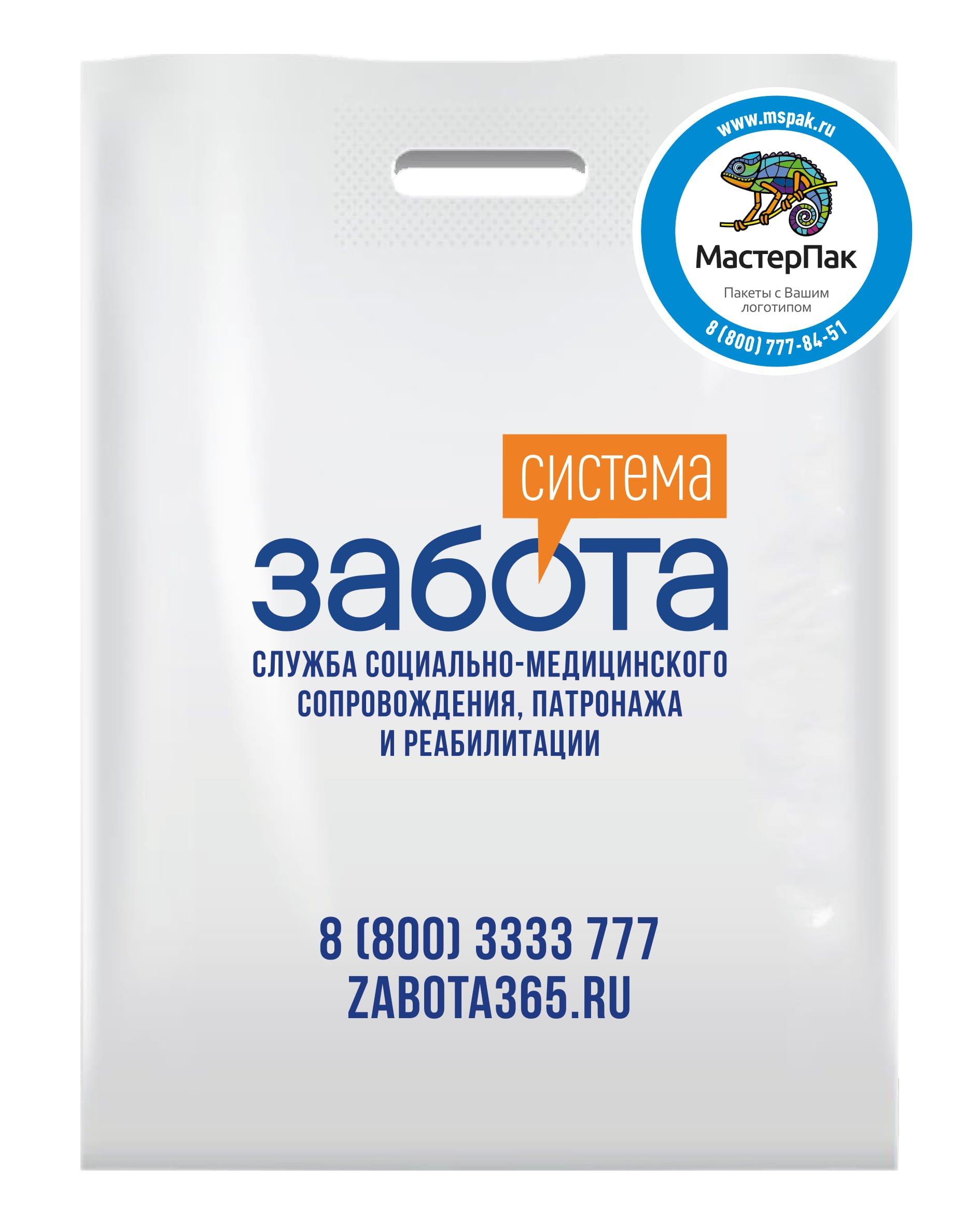 Пакет ПВД белый, с вырубной ручкой и логотипом Система Забота, Спб, 70 мкм, 30*40