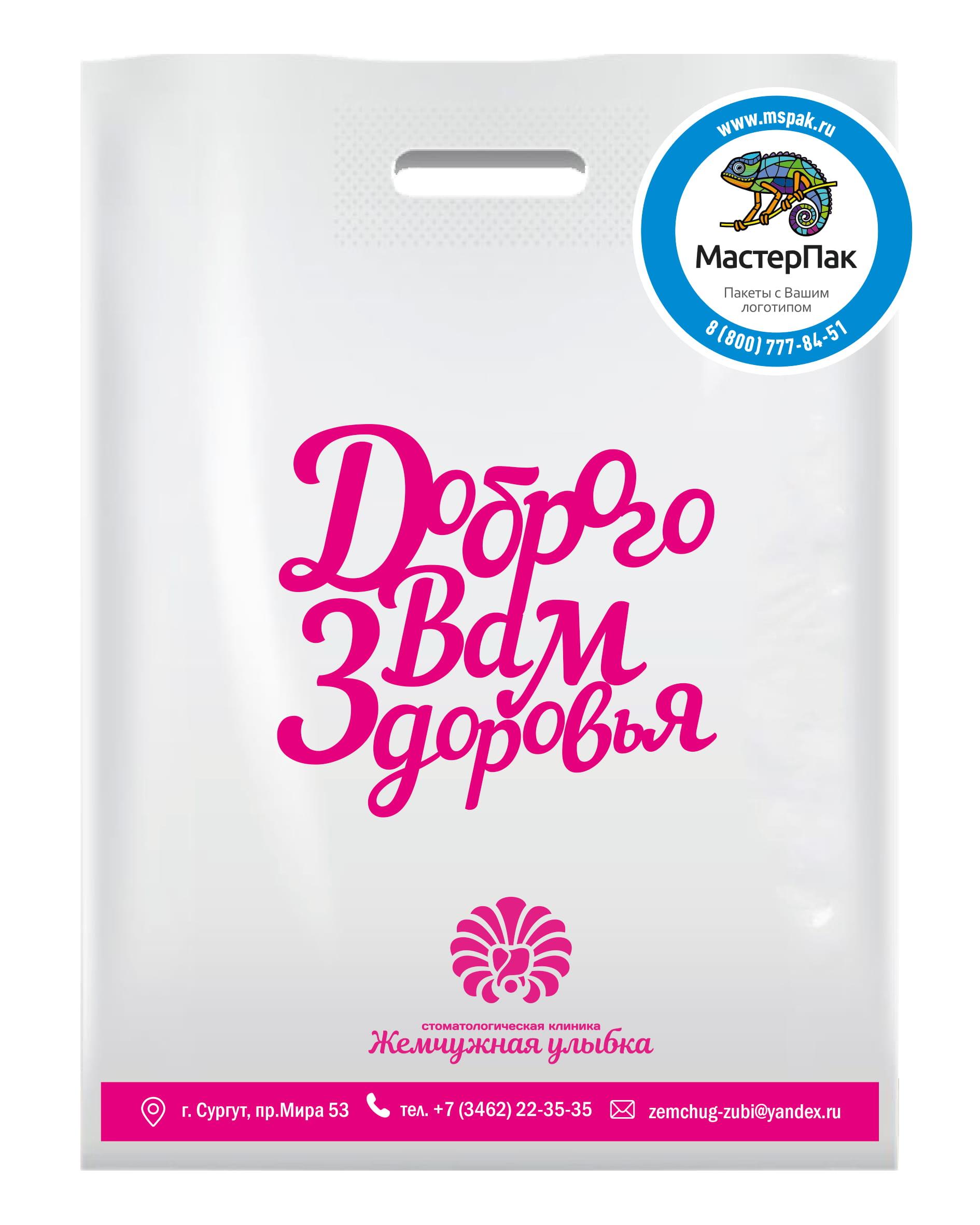 Пакет ПВД белый, с вырубной ручкой и логотипом Жемчужная улыбка, Сургут, 70 мкм