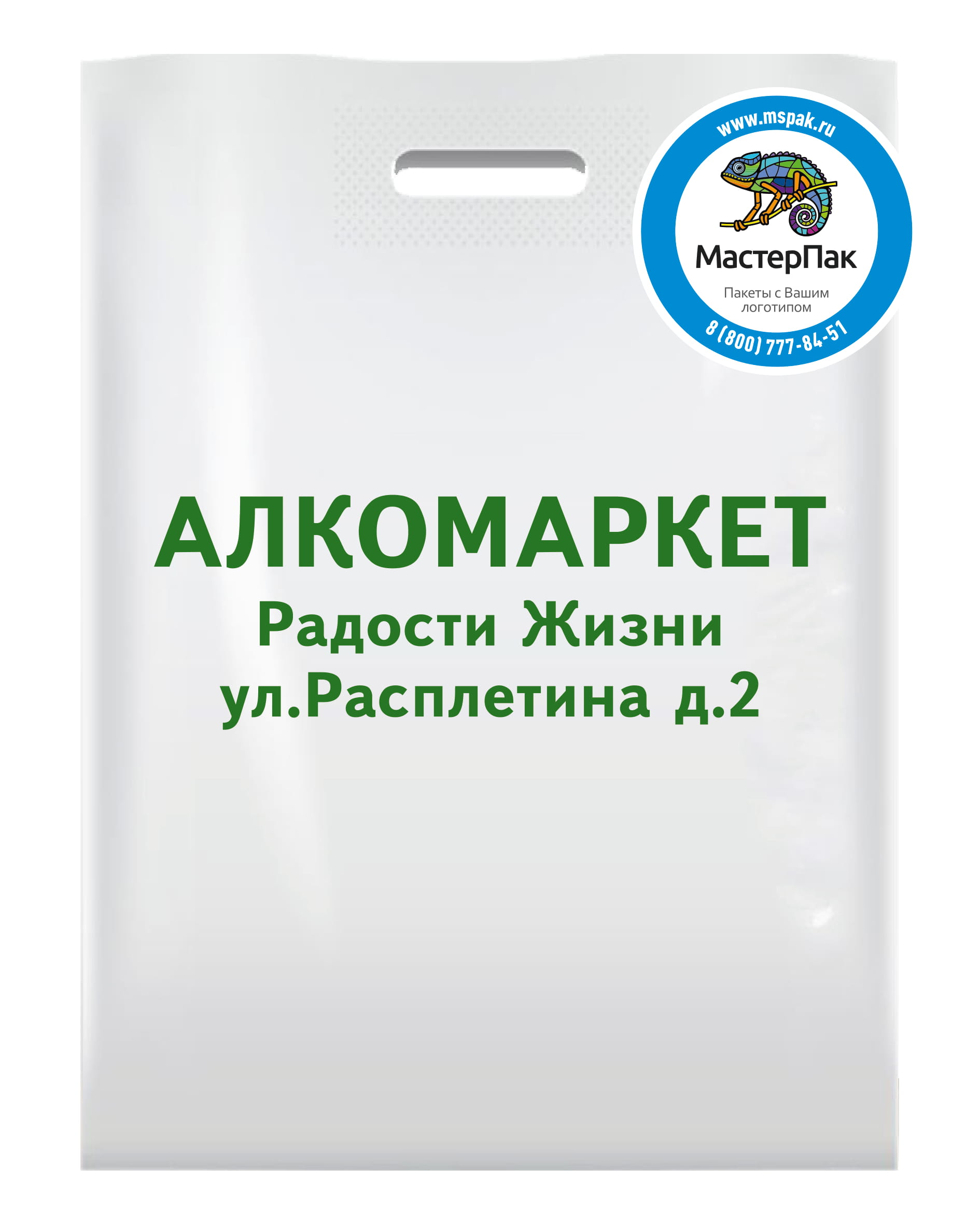Пакет ПВД белый, с вырубной ручкой и логотипом Алкомаркет, Белгород, 70 мкм