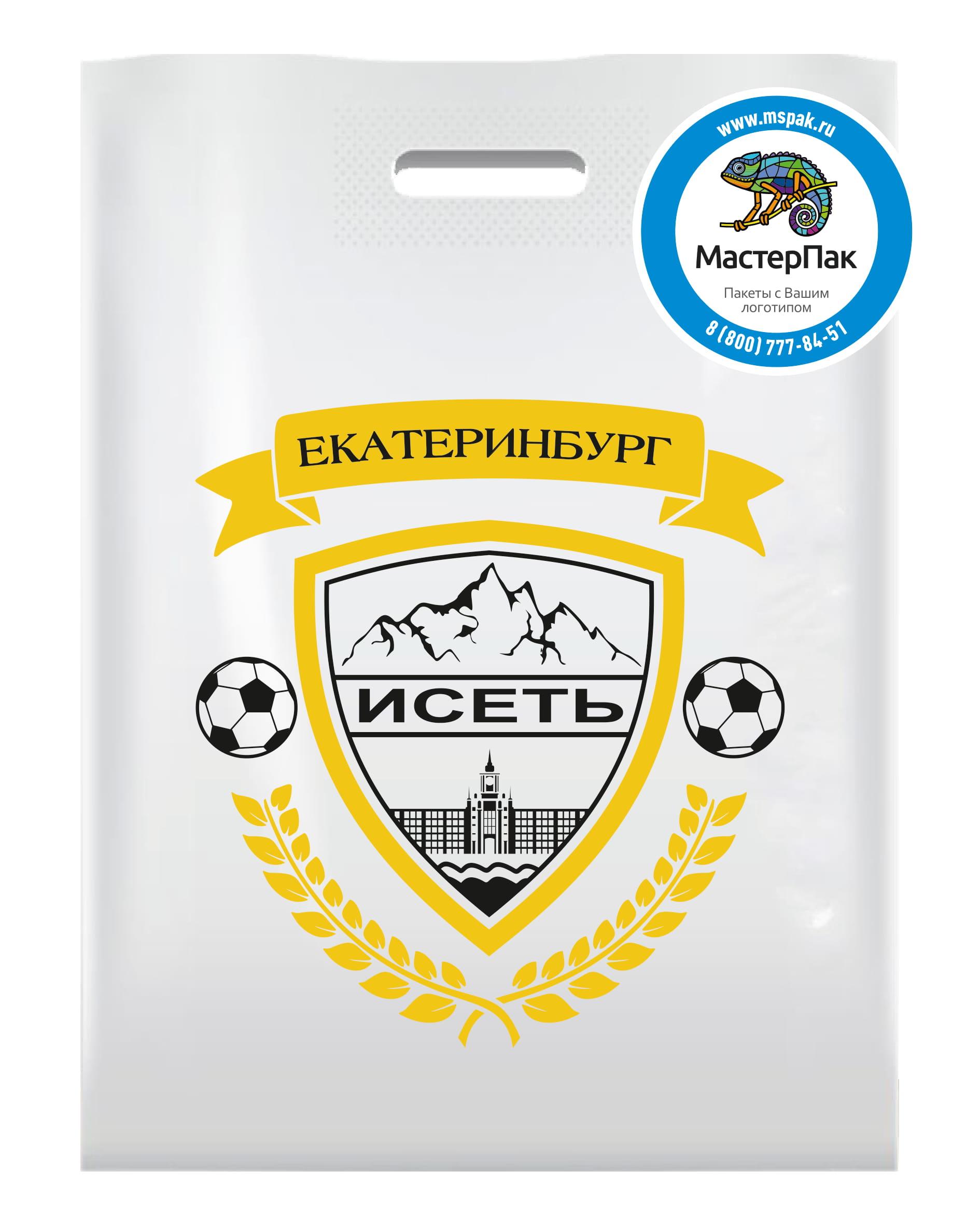 Пакет ПВД белый, с вырубной ручкой и логотипом ЖК Исеть, Екатеринбург, 70 мкм