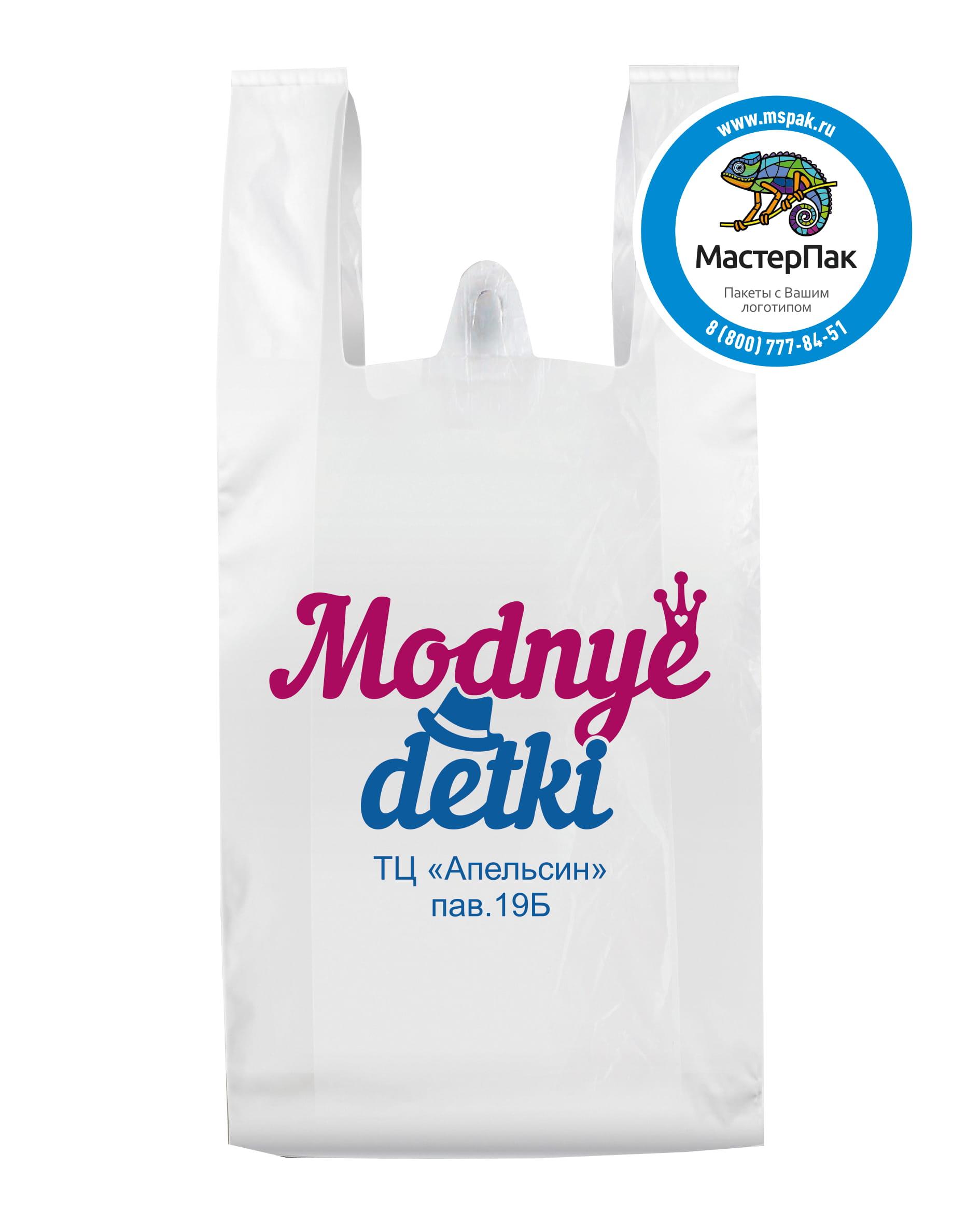 Пакет-майка ПНД с логотипом Modnye Detki, г. Великие Луки