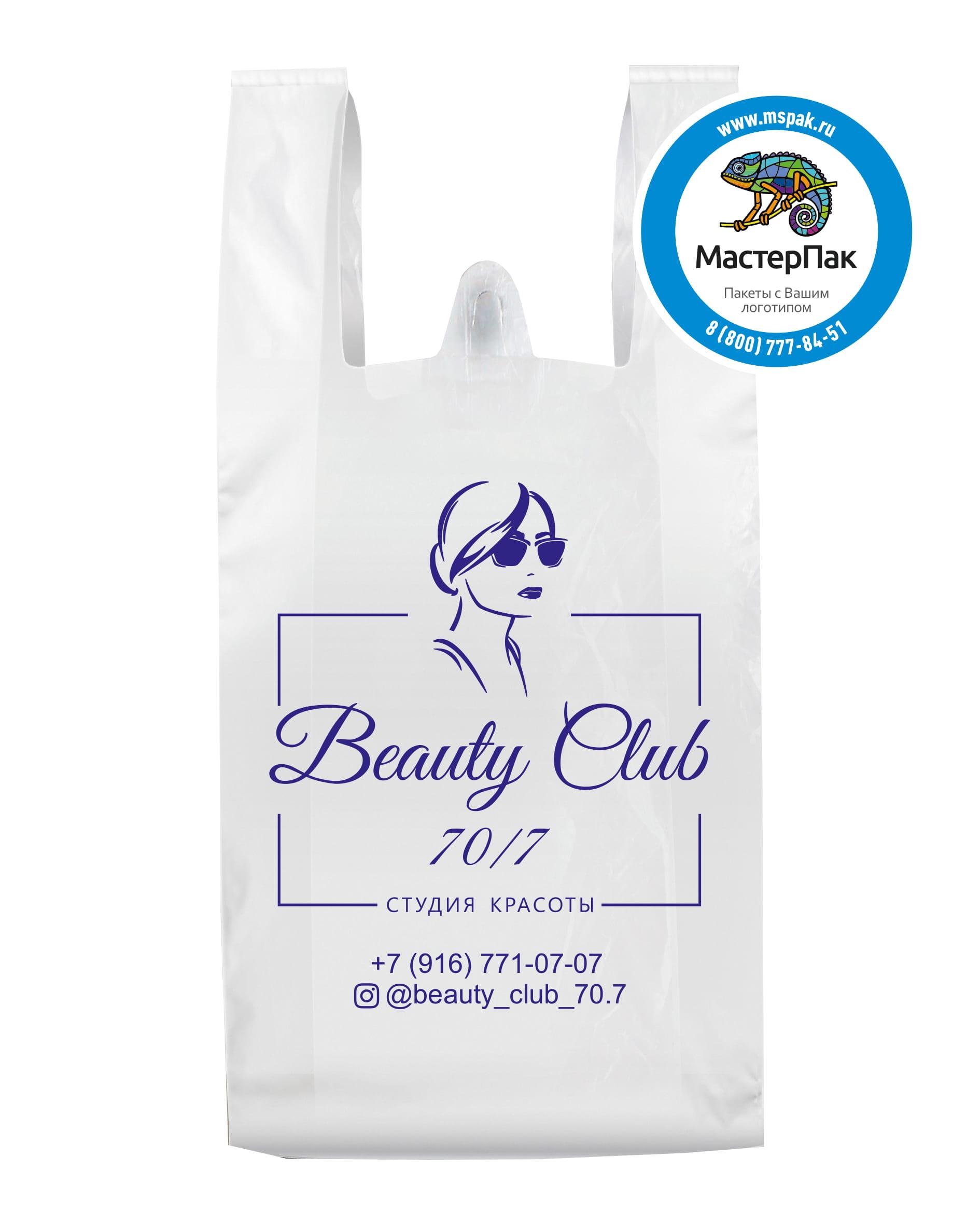 Пакет-майка ПНД с логотипом Beauty Club, Санкт-Петербург