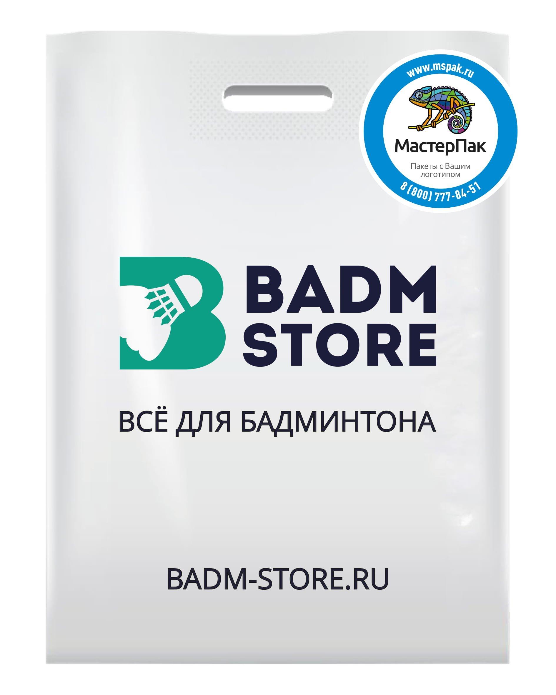 Пакет ПВД белый, с вырубной ручкой и логотипом Badm Store