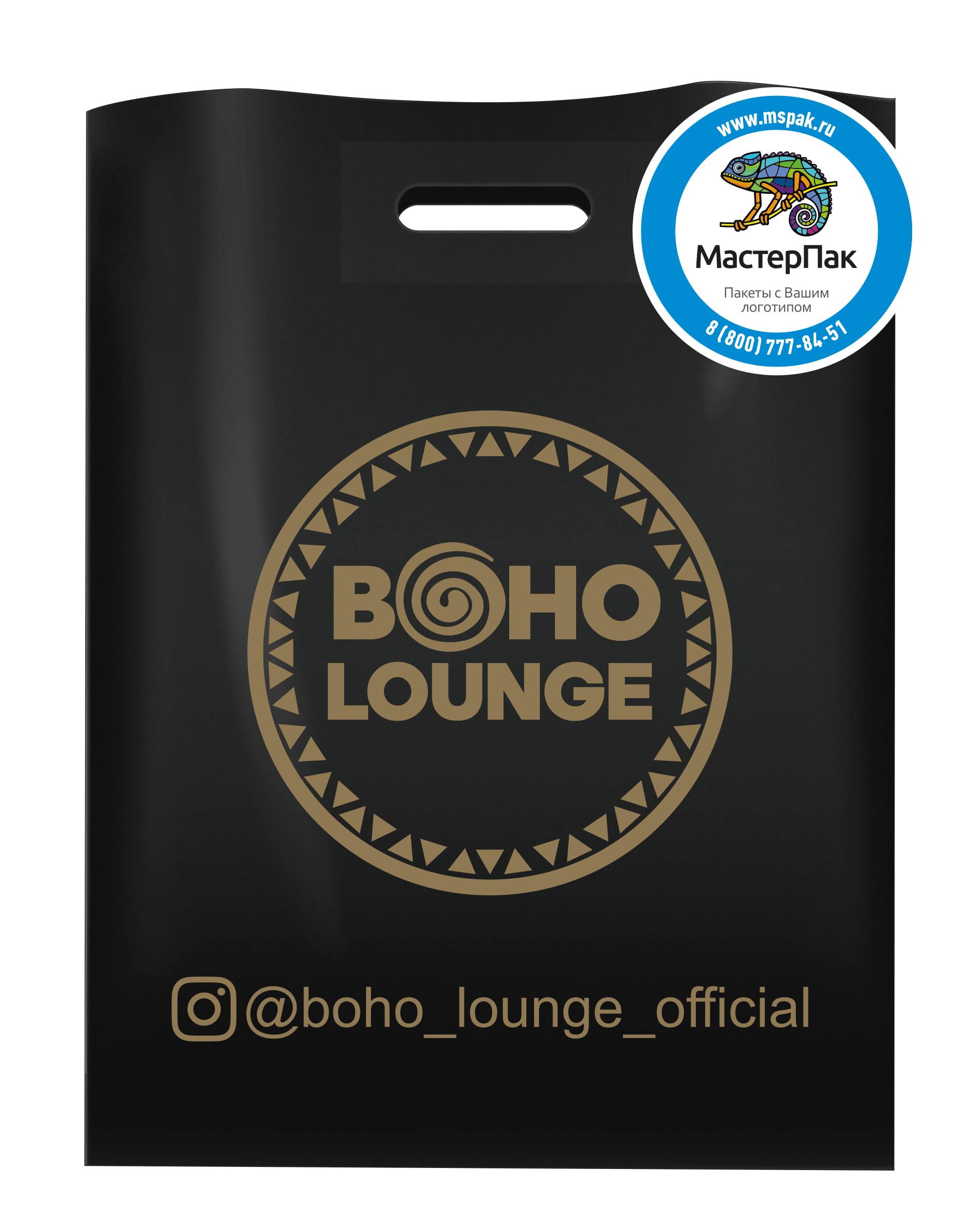 Пакет ПВД черный, с вырубной ручкой и логотипом Boho Lounge, 36*45, 70 мкм