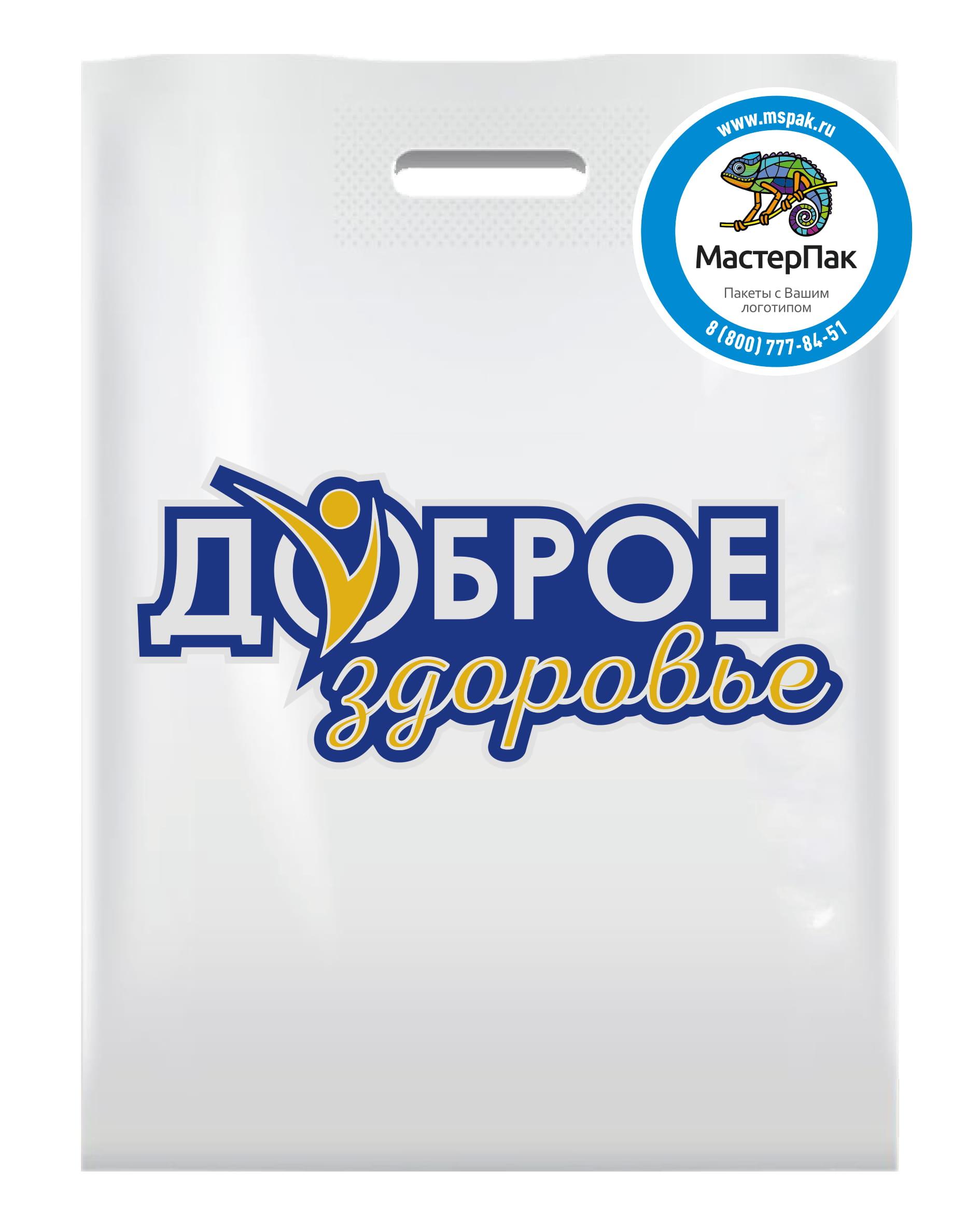 """Пакет ПВД белый, с вырубной ручкой и логотипом """"Доброе здоровье"""""""