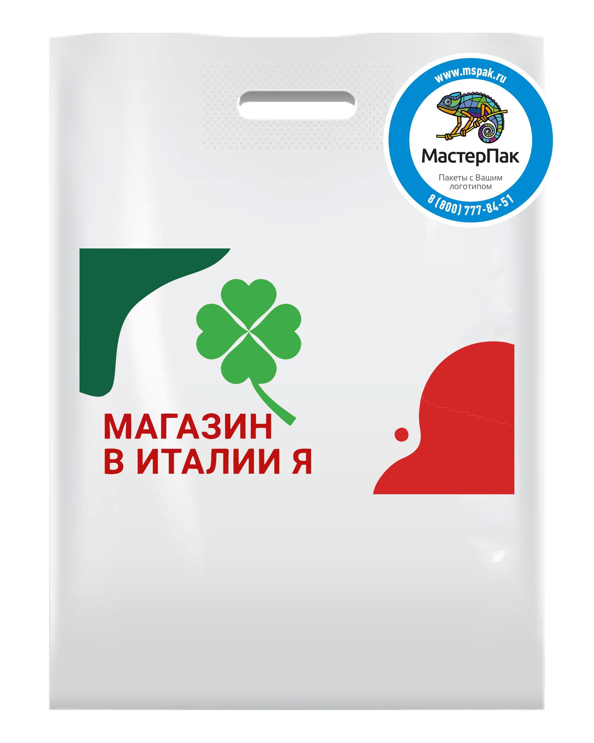 """Пакет ПВД белый, с вырубной ручкой и логотипом """"Магазин в Италии Я"""", 70 мкм, 36*45"""