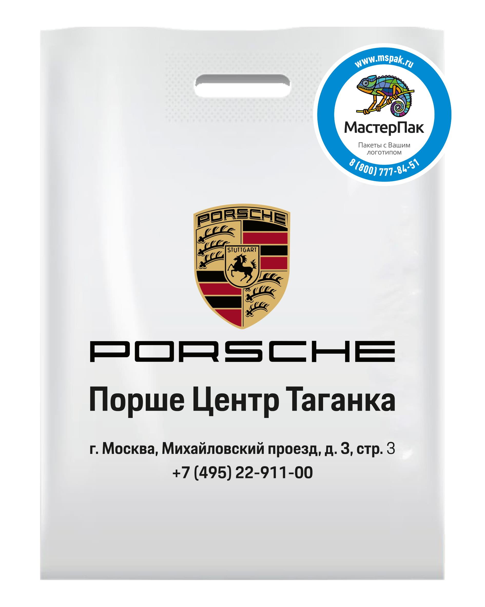 Пакет ПВД с логотипом автосалона Porsche, вырубная ручка, 70 мкм, 30*40, Москва
