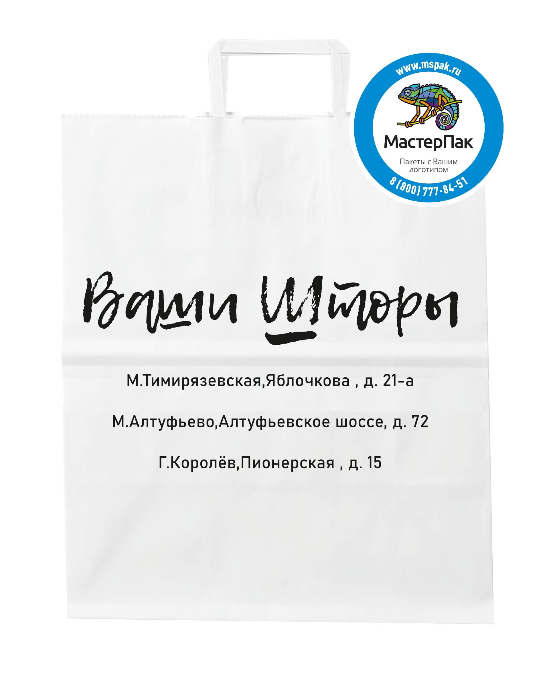 Пакет крафт с плоскими ручками и логотипом Ваши шторы, Москва, 24*14*28