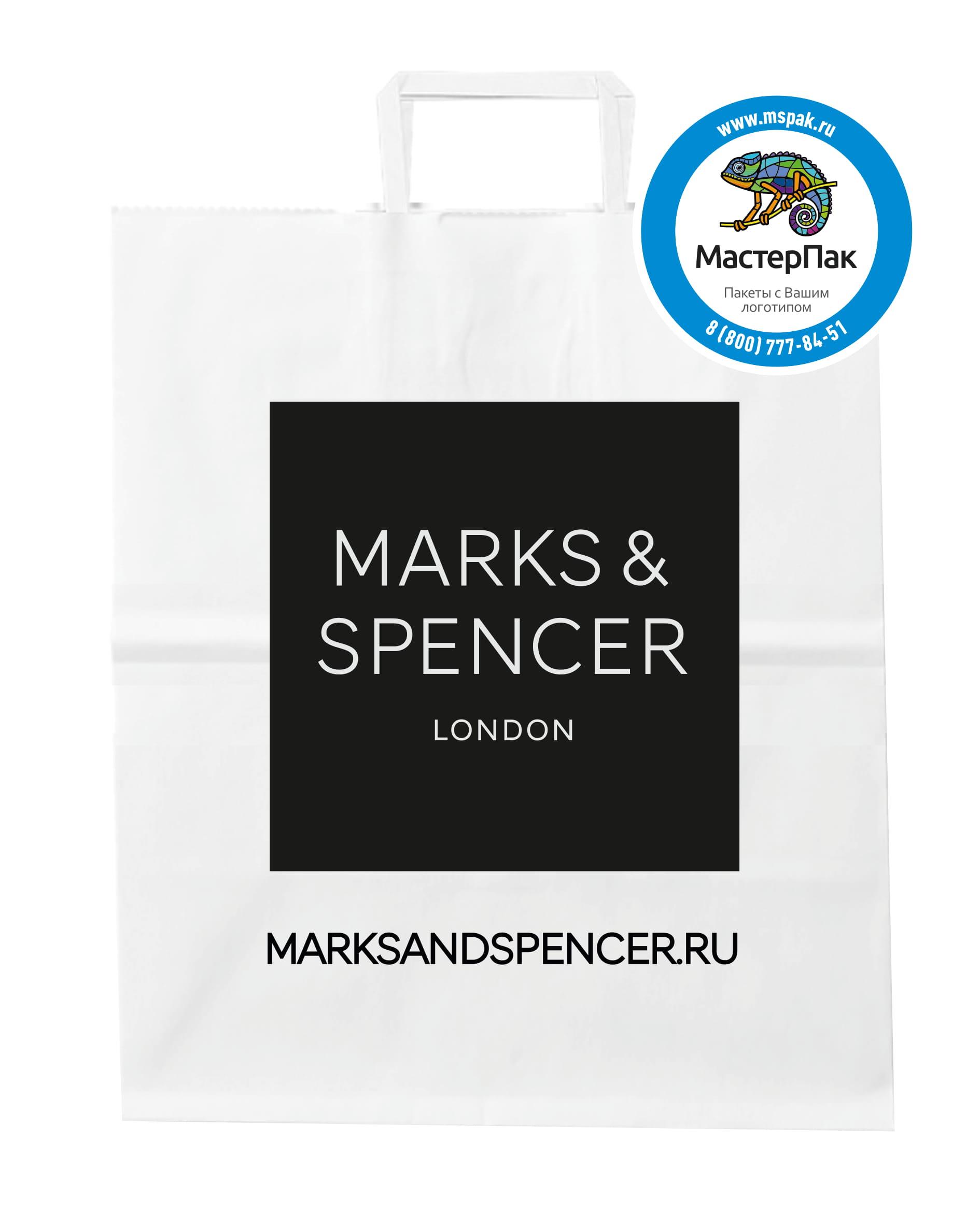 Пакет крафт с плоскими ручками и логотипом Marks&Spenser, Москва