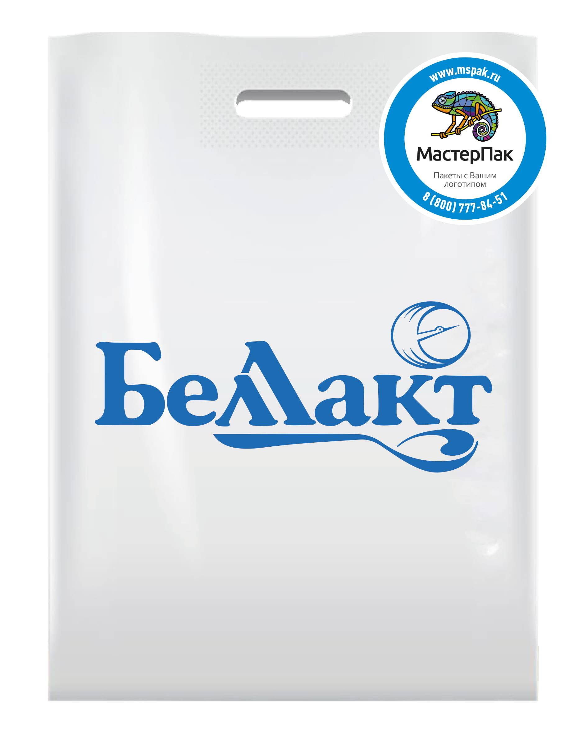 Пакет ПВД с логотипом БелЛакт, вырубная ручка, 70 мкм, 30*40, Москва