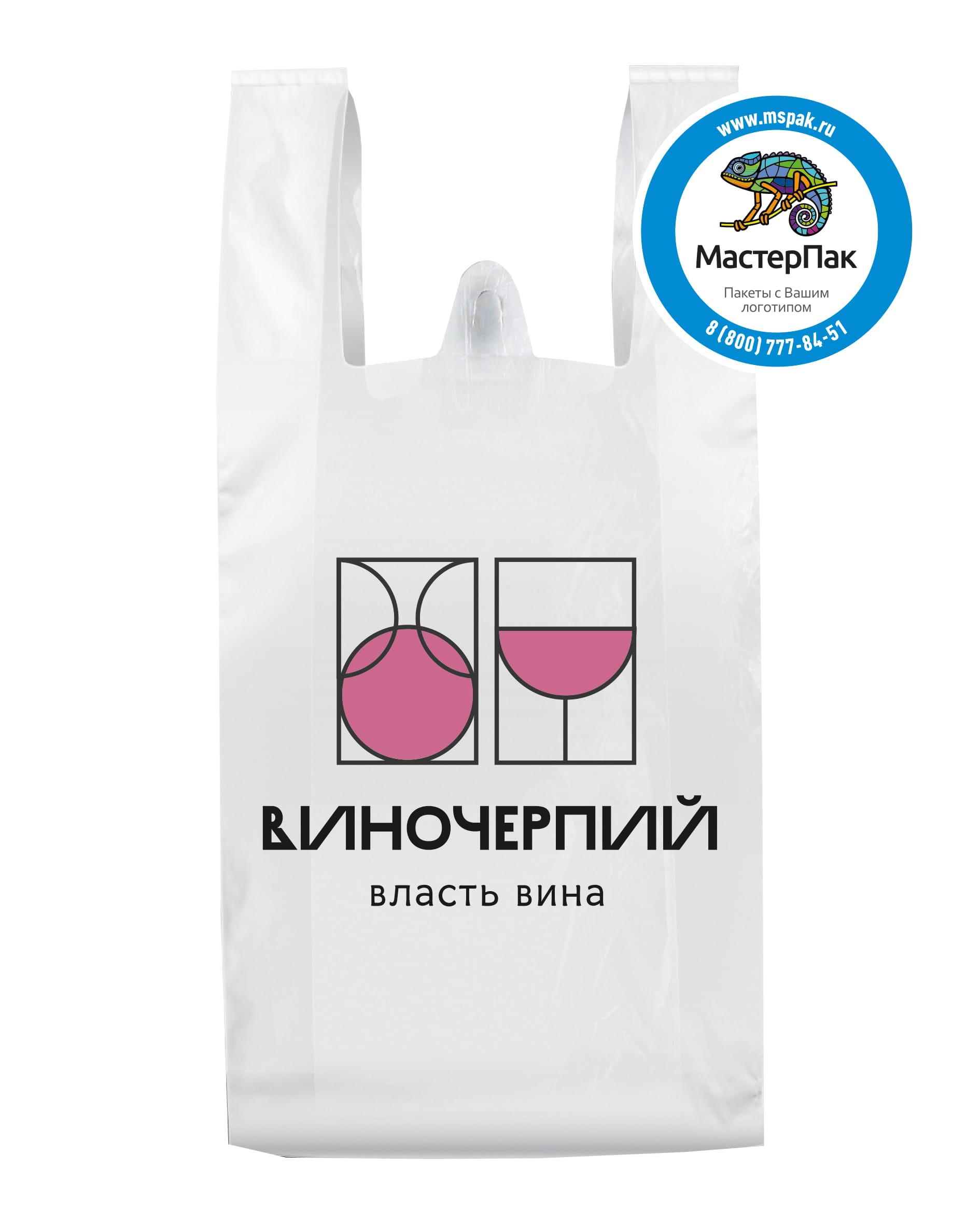 Пакет-майка ПНД с логотипом Виночерпий, 25 мкм, 36*60, Ростов-на-Дону