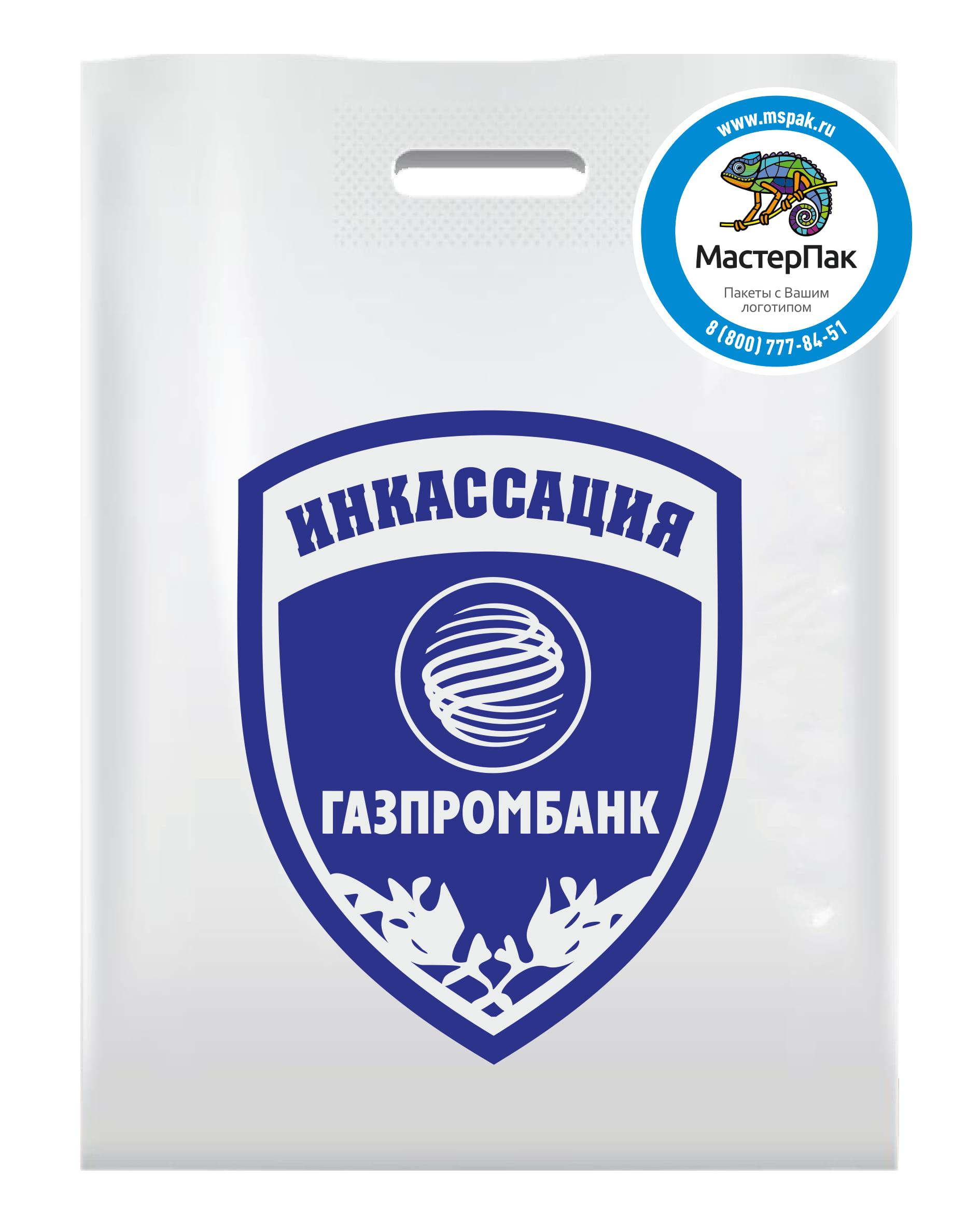 Пакет ПВД с логотипом Газпромбанк, вырубная ручка, 70 мкм, 30*40, белый, Москва
